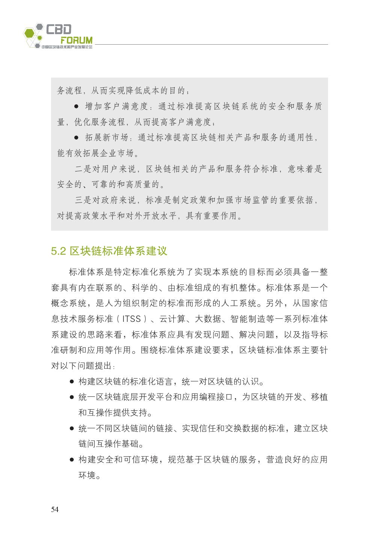 中国区块链技术和应用发展白皮书2016_000066