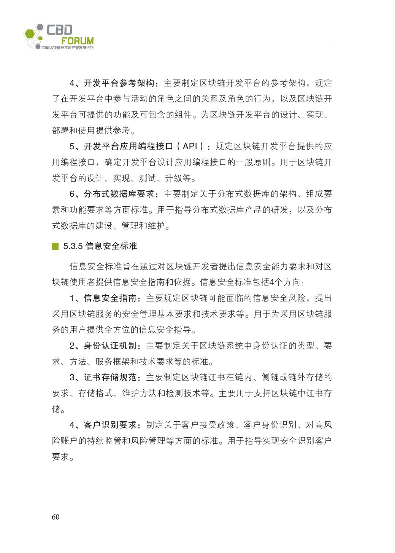 中国区块链技术和应用发展白皮书2016_000072