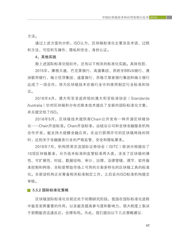 中国区块链技术和应用发展白皮书2016_000077