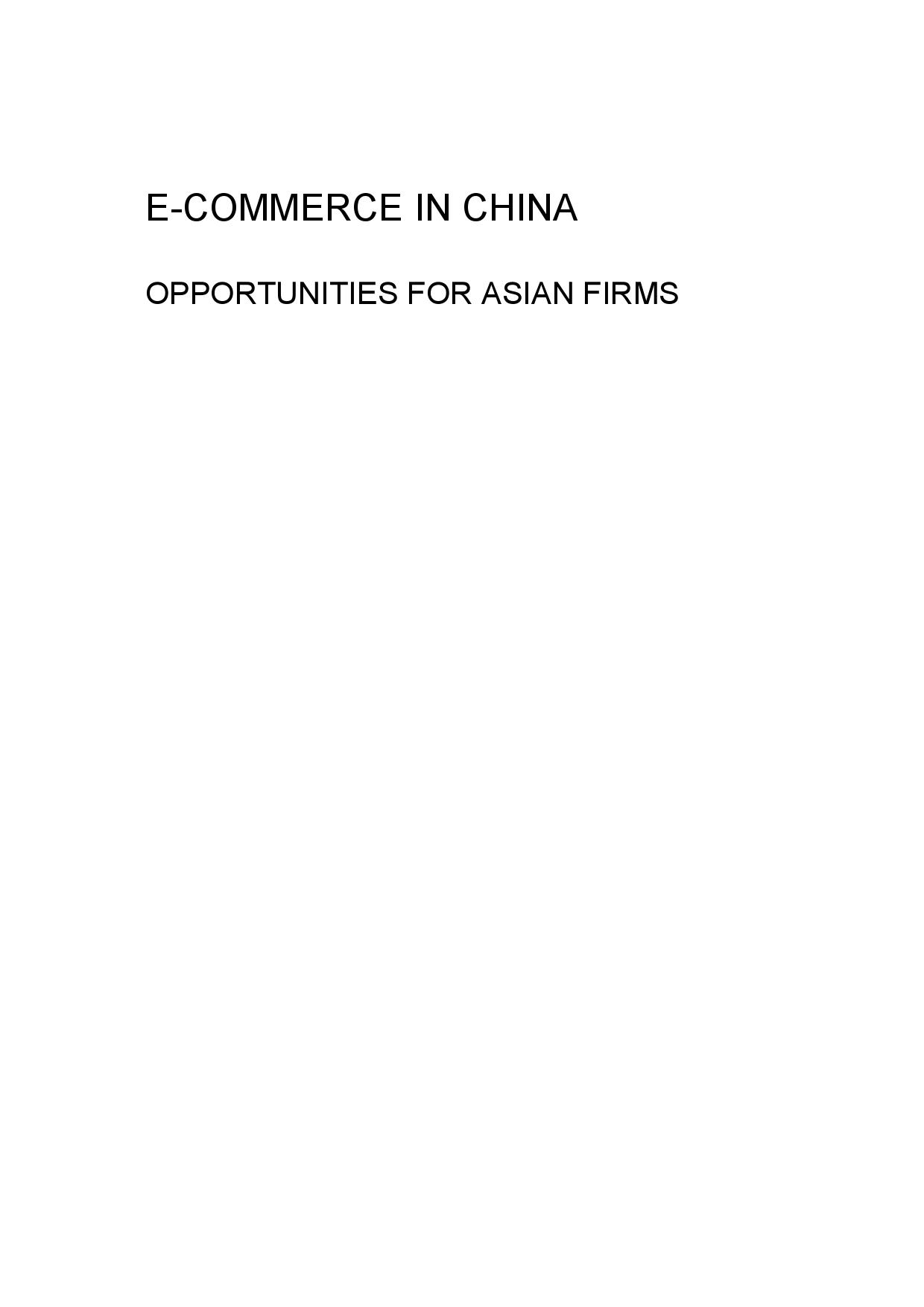 中国电子商务:对亚洲企业的机遇_000003