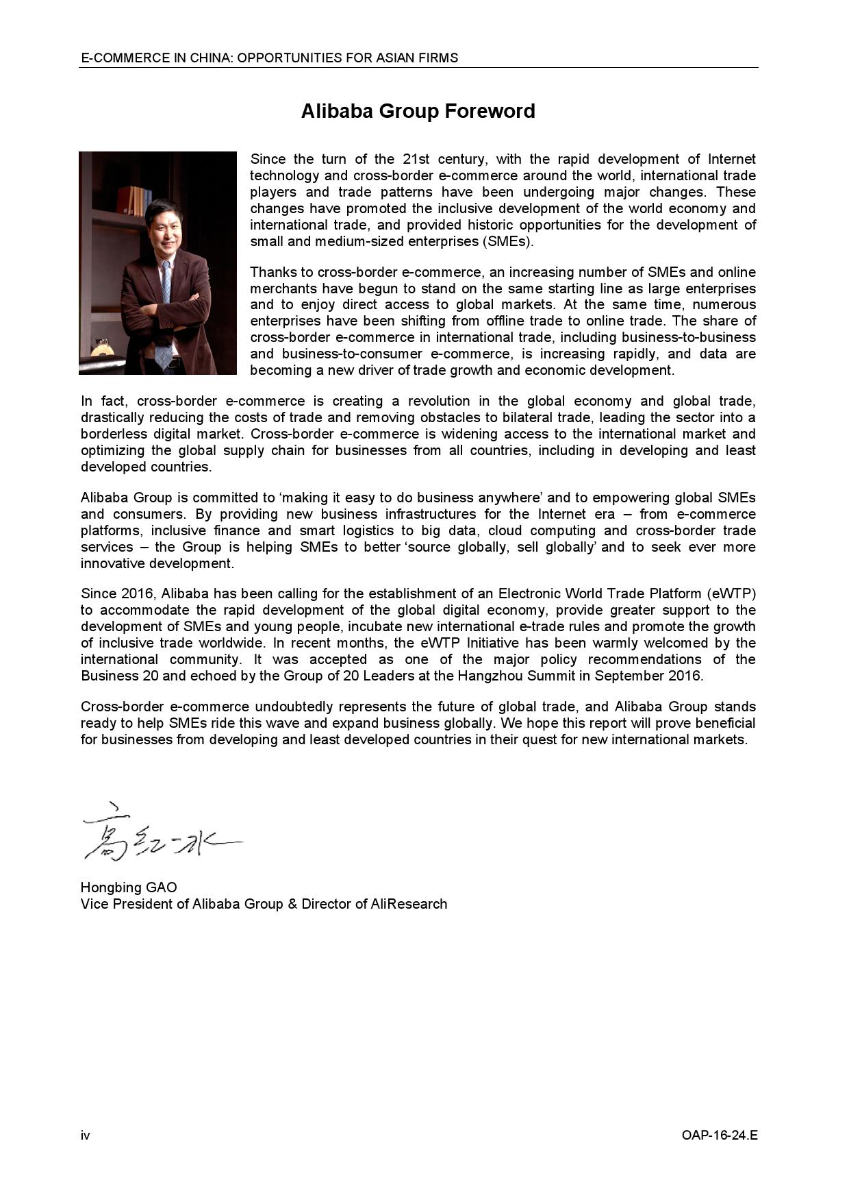 中国电子商务:对亚洲企业的机遇_000006