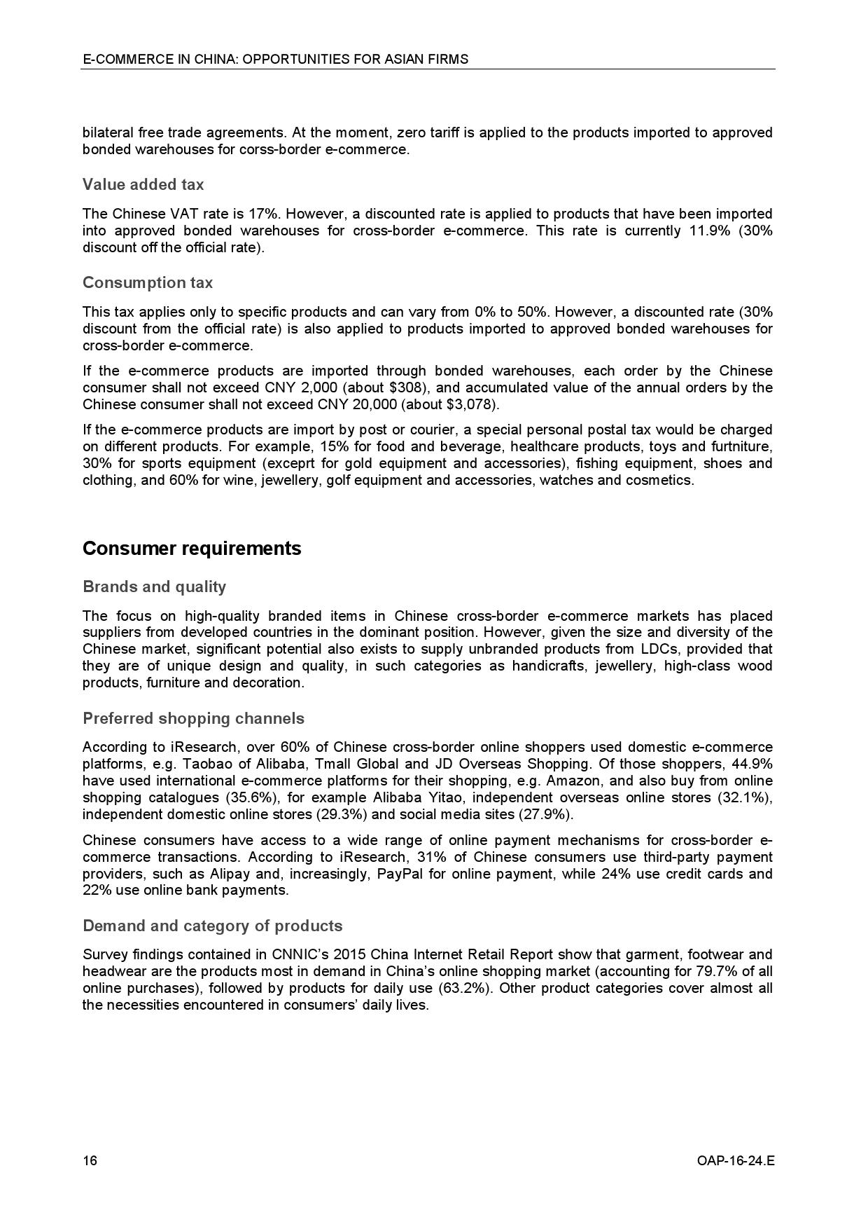 中国电子商务:对亚洲企业的机遇_000028