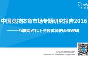 易观国际:2016中国竞技体育市场专题研究报告(附下载)