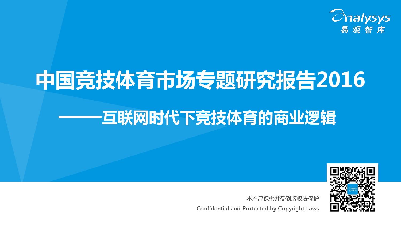 中国竞技体育市场专题研究报告2016_000001