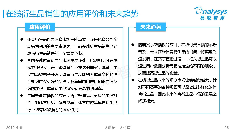 中国竞技体育市场专题研究报告2016_000028