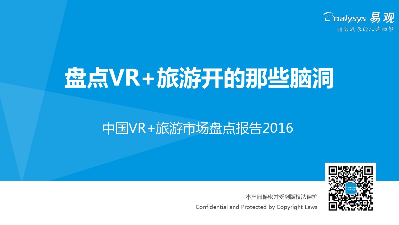 中国VR旅游市场盘点报告2016_000001