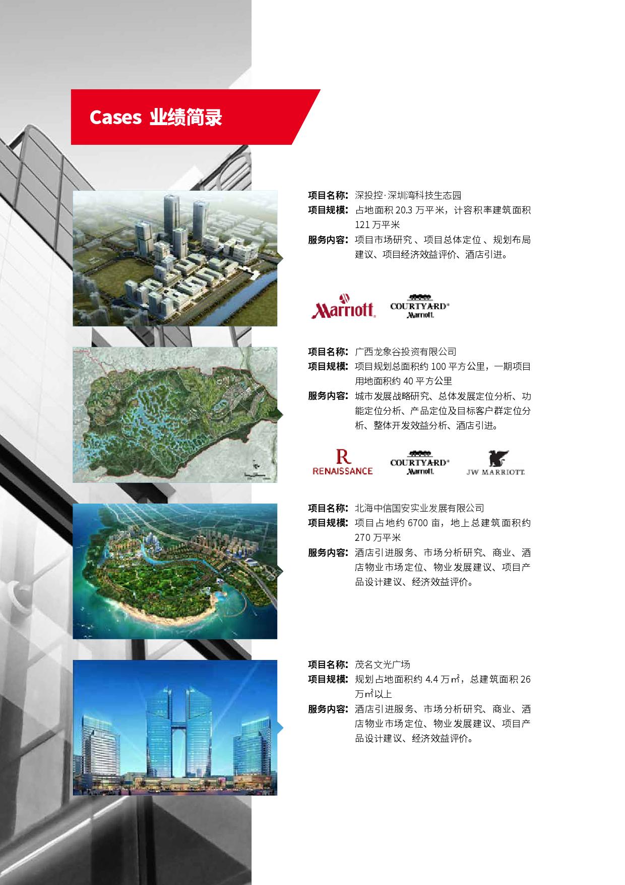 西北区中高端酒店专题报告_000019