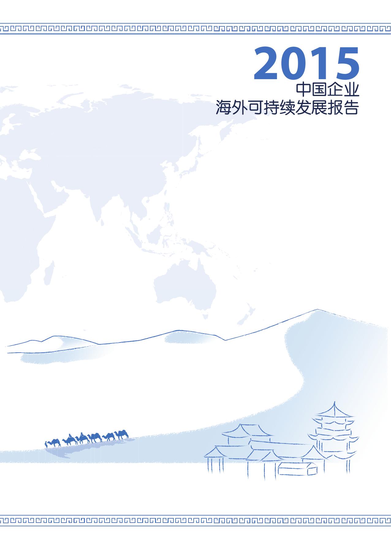 2015中国企业海外可持续发展报告_000001