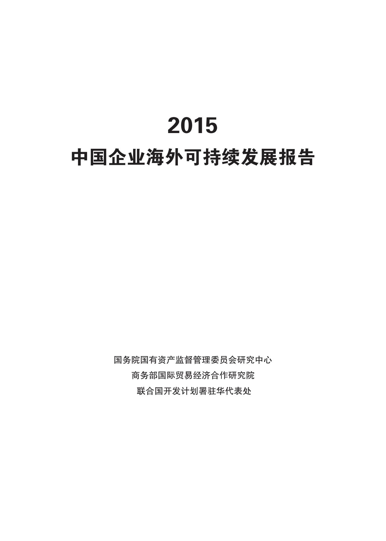 2015中国企业海外可持续发展报告_000002