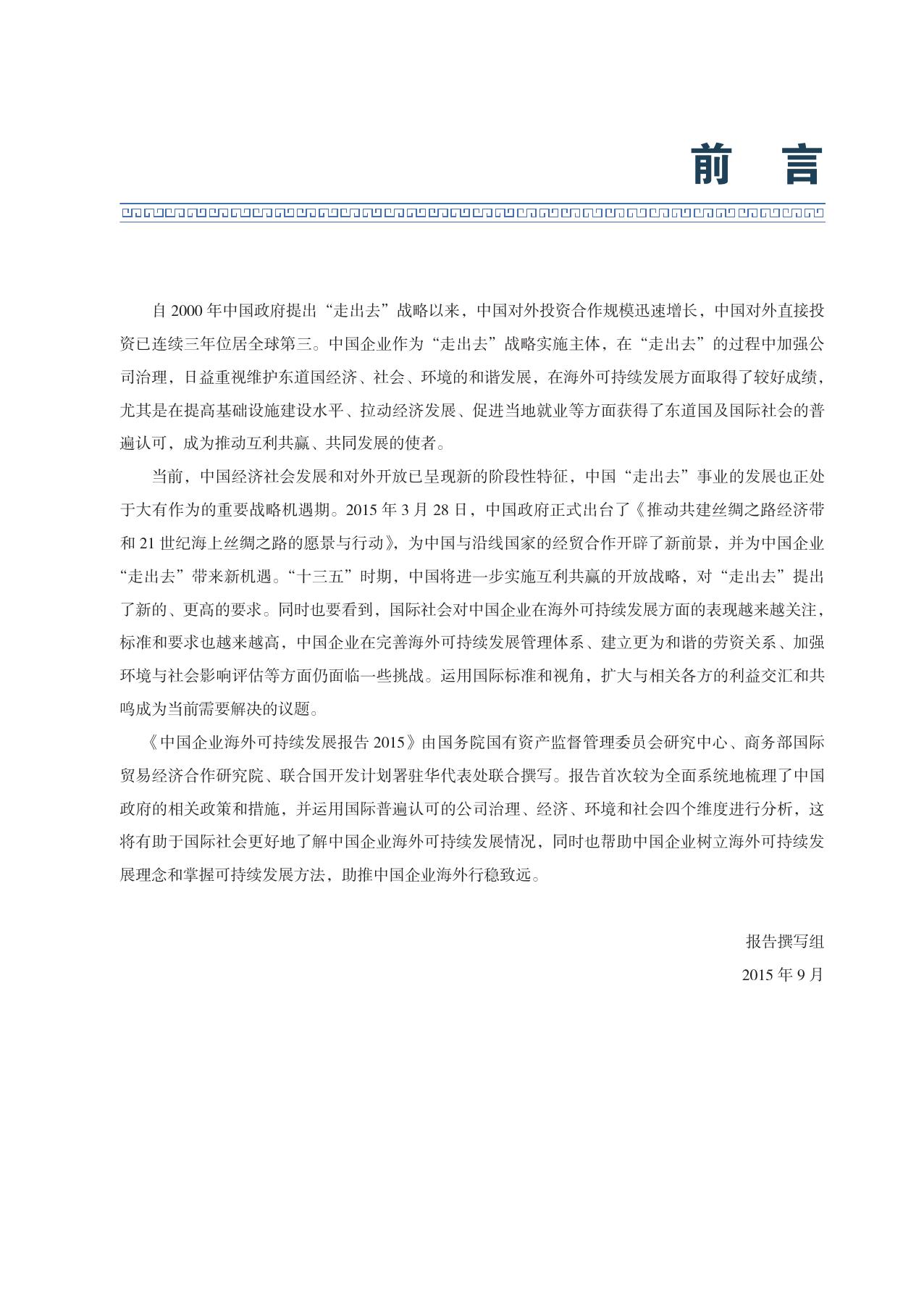 2015中国企业海外可持续发展报告_000003