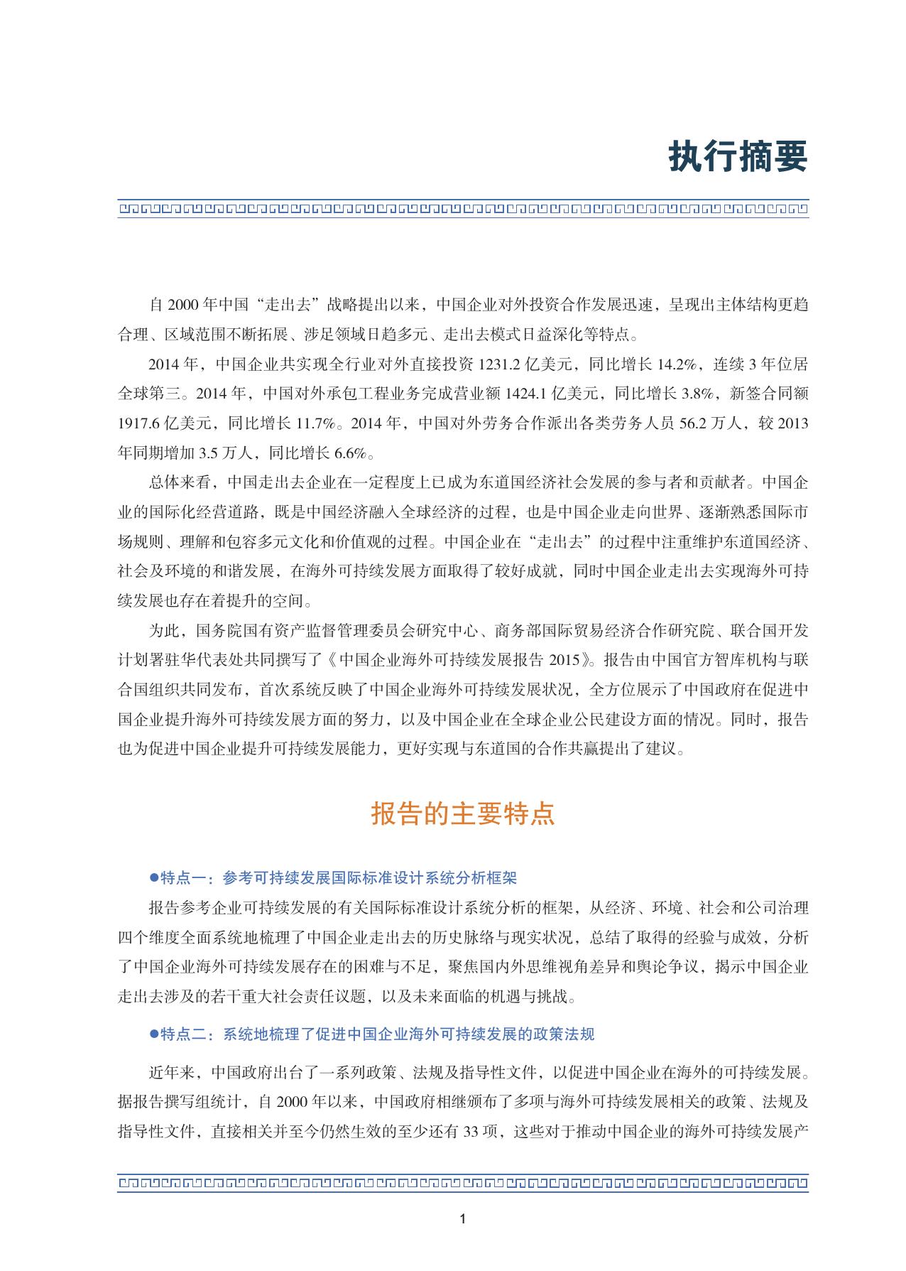 2015中国企业海外可持续发展报告_000004
