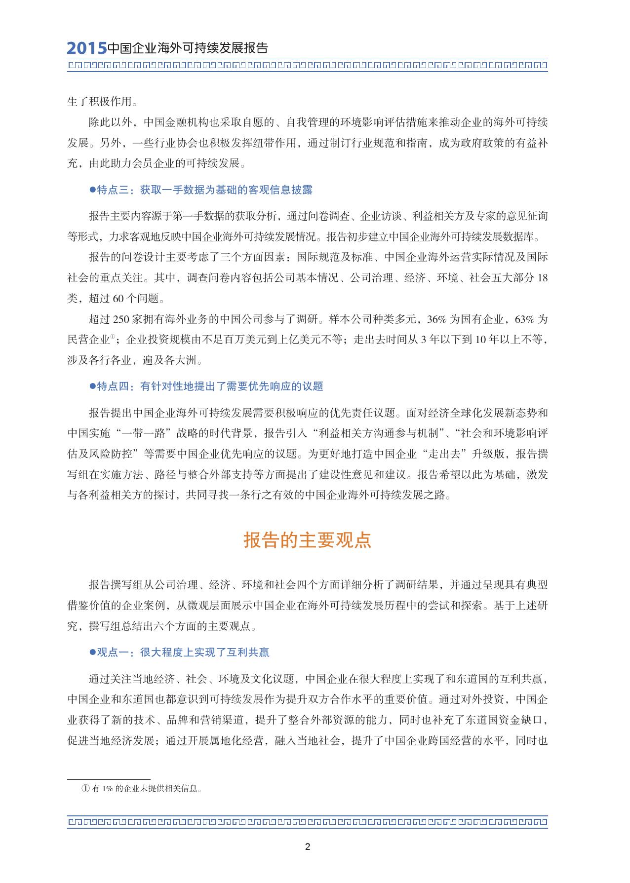 2015中国企业海外可持续发展报告_000005