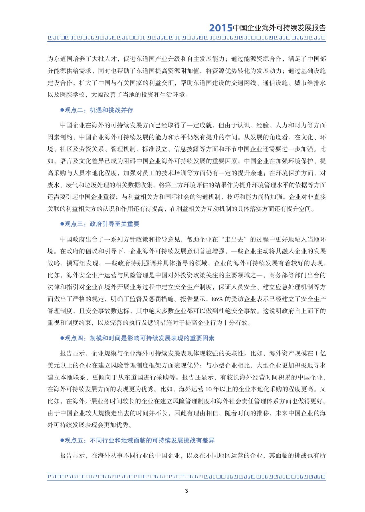 2015中国企业海外可持续发展报告_000006