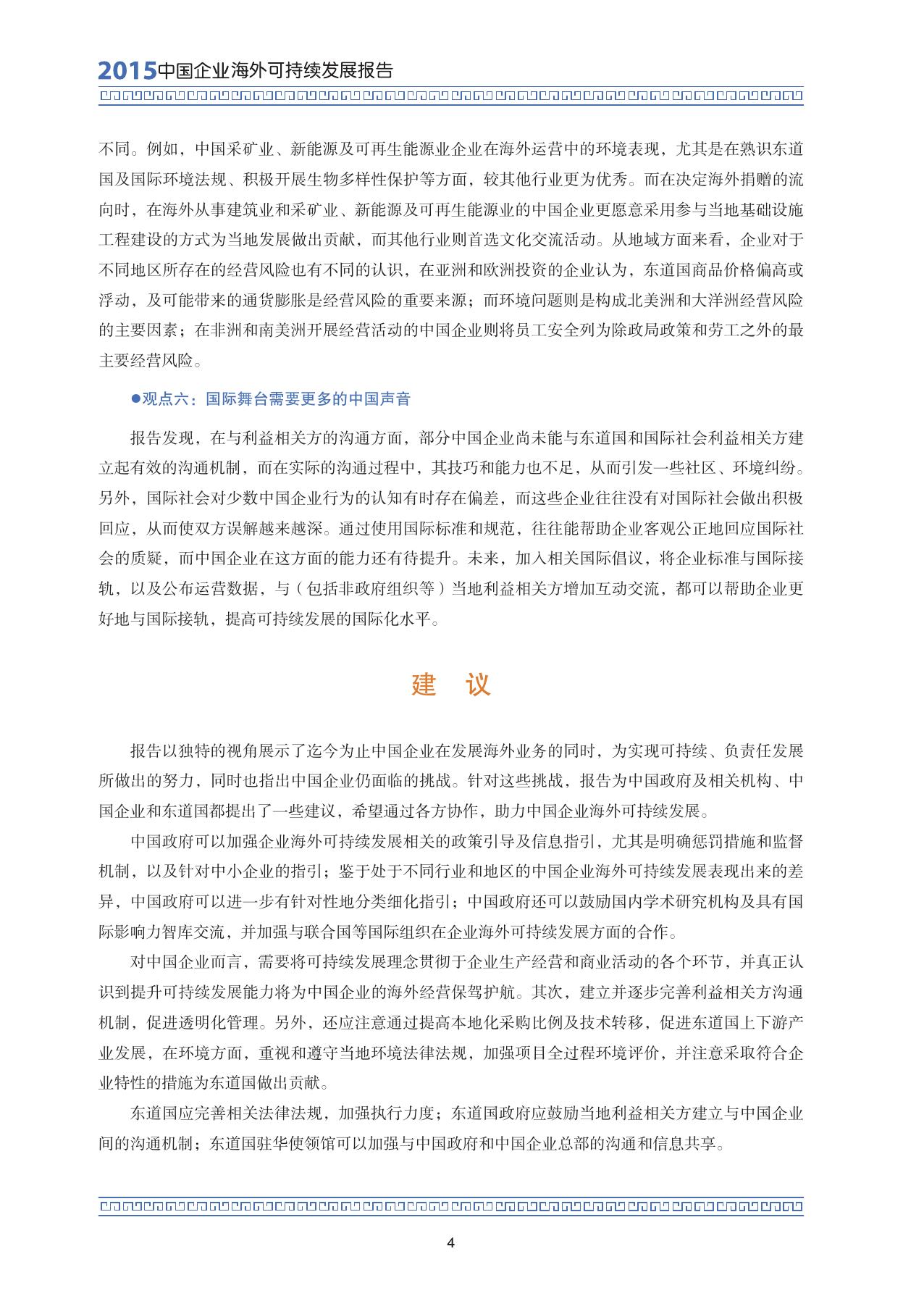 2015中国企业海外可持续发展报告_000007