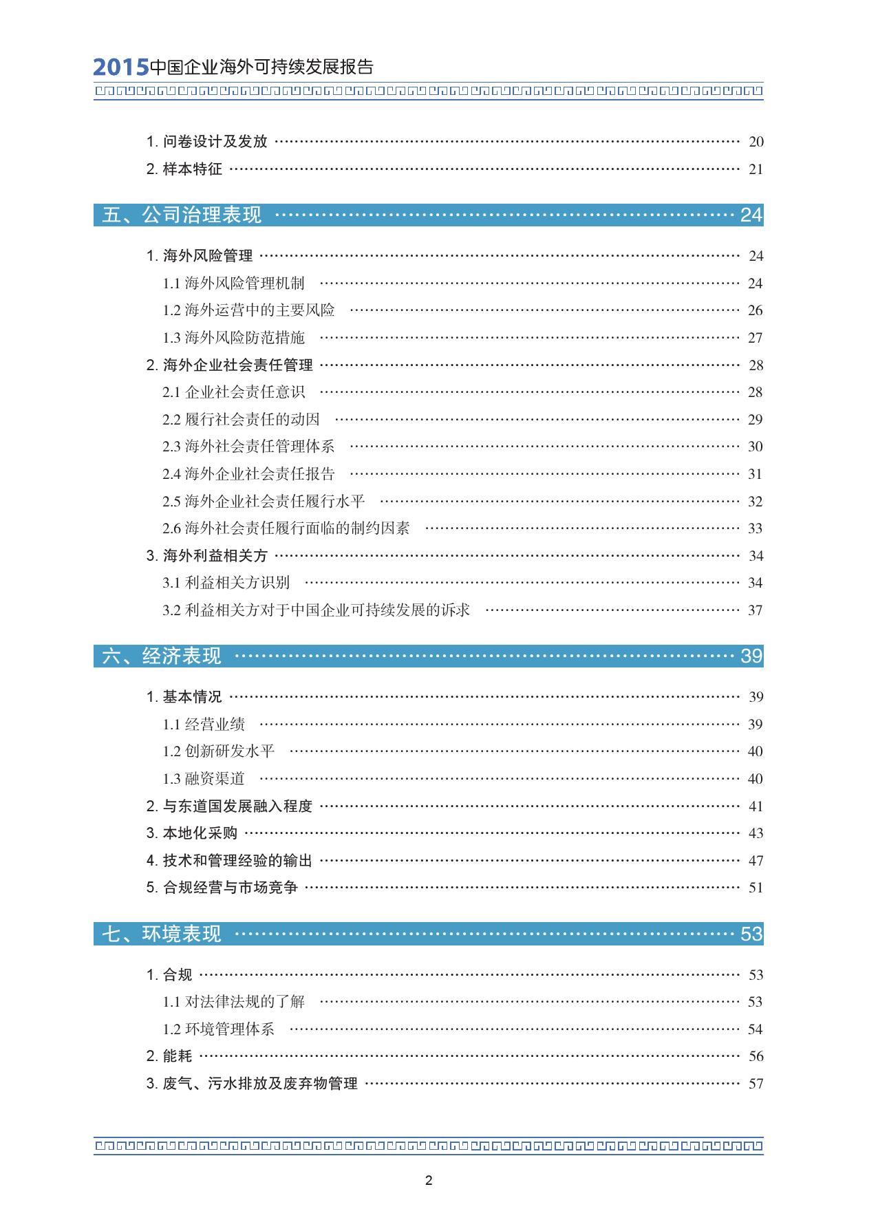 2015中国企业海外可持续发展报告_000009