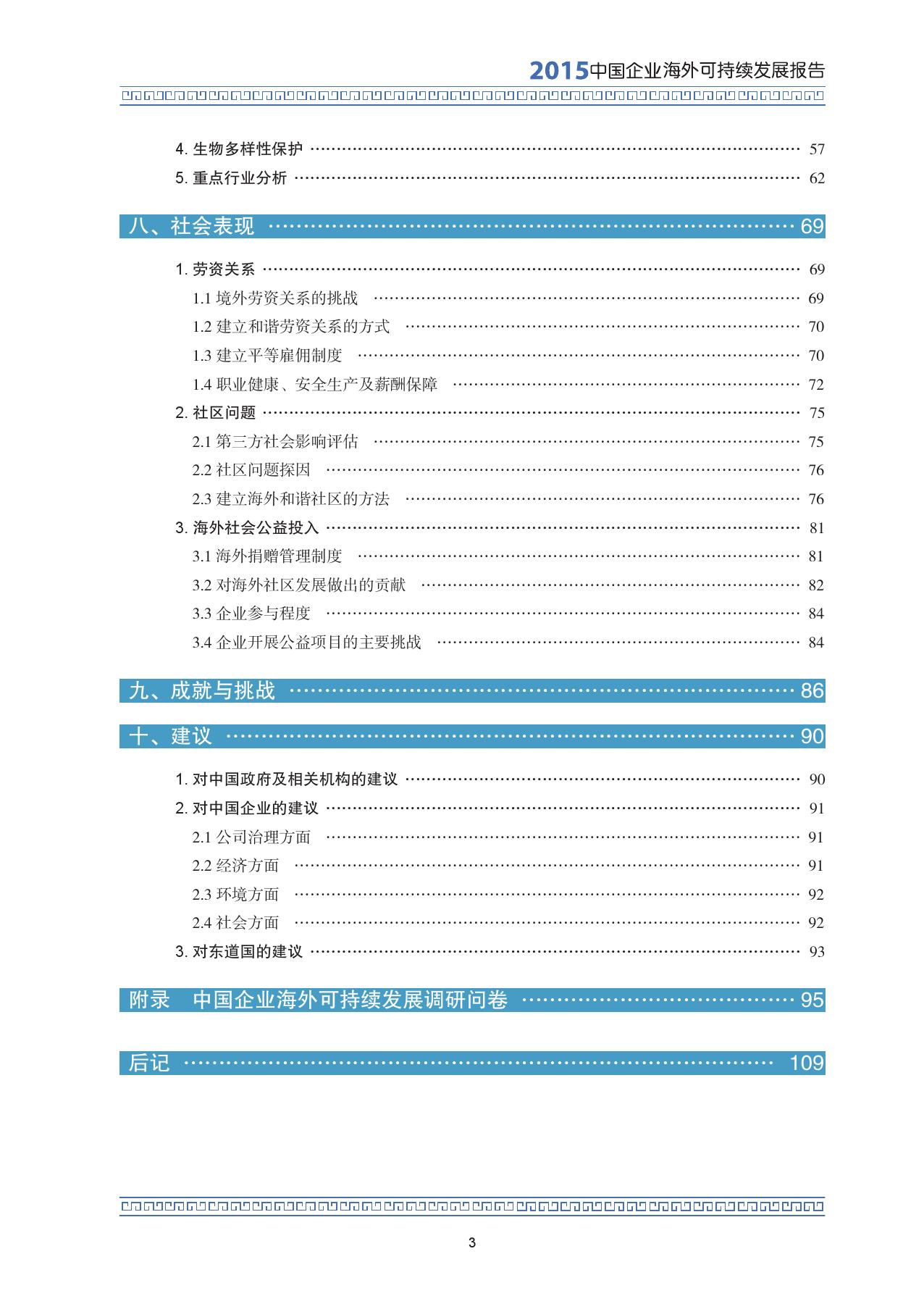 2015中国企业海外可持续发展报告_000010