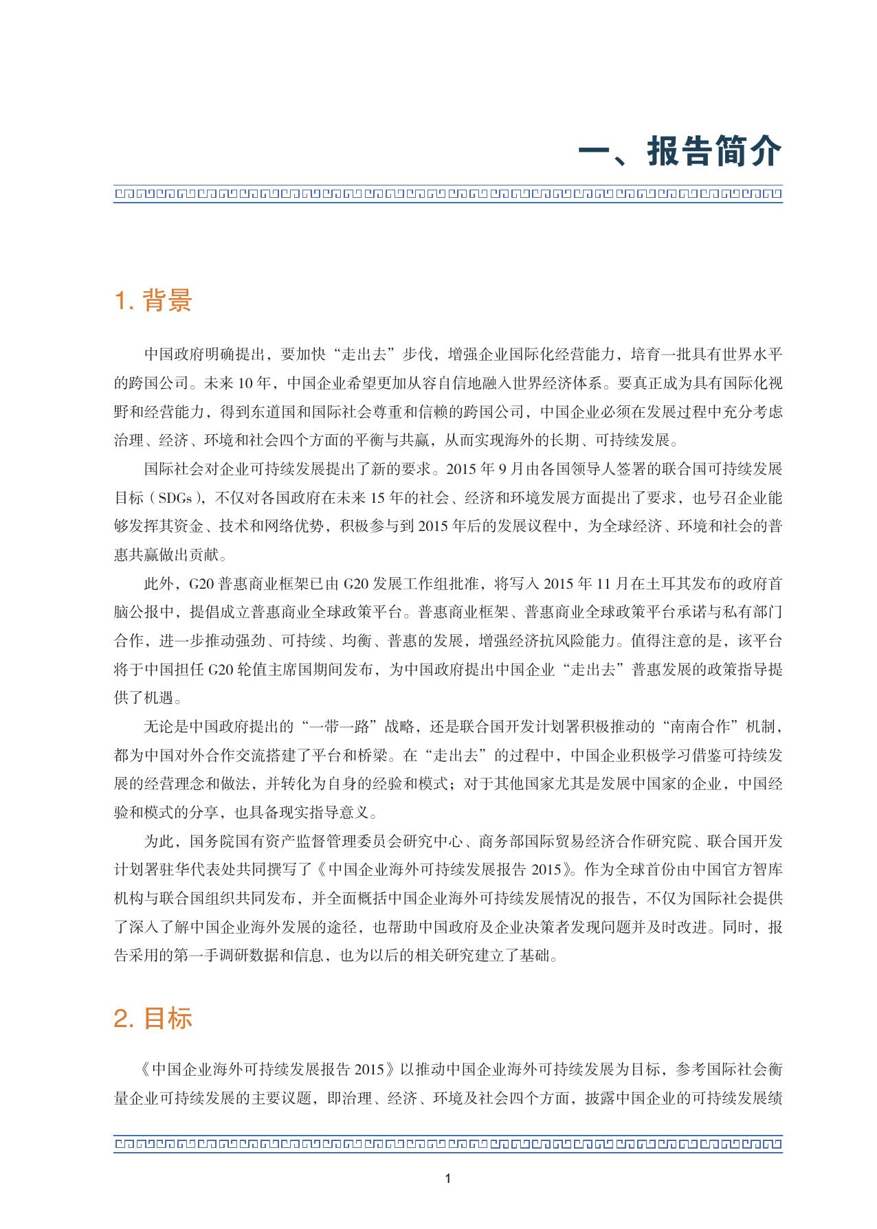 2015中国企业海外可持续发展报告_000015