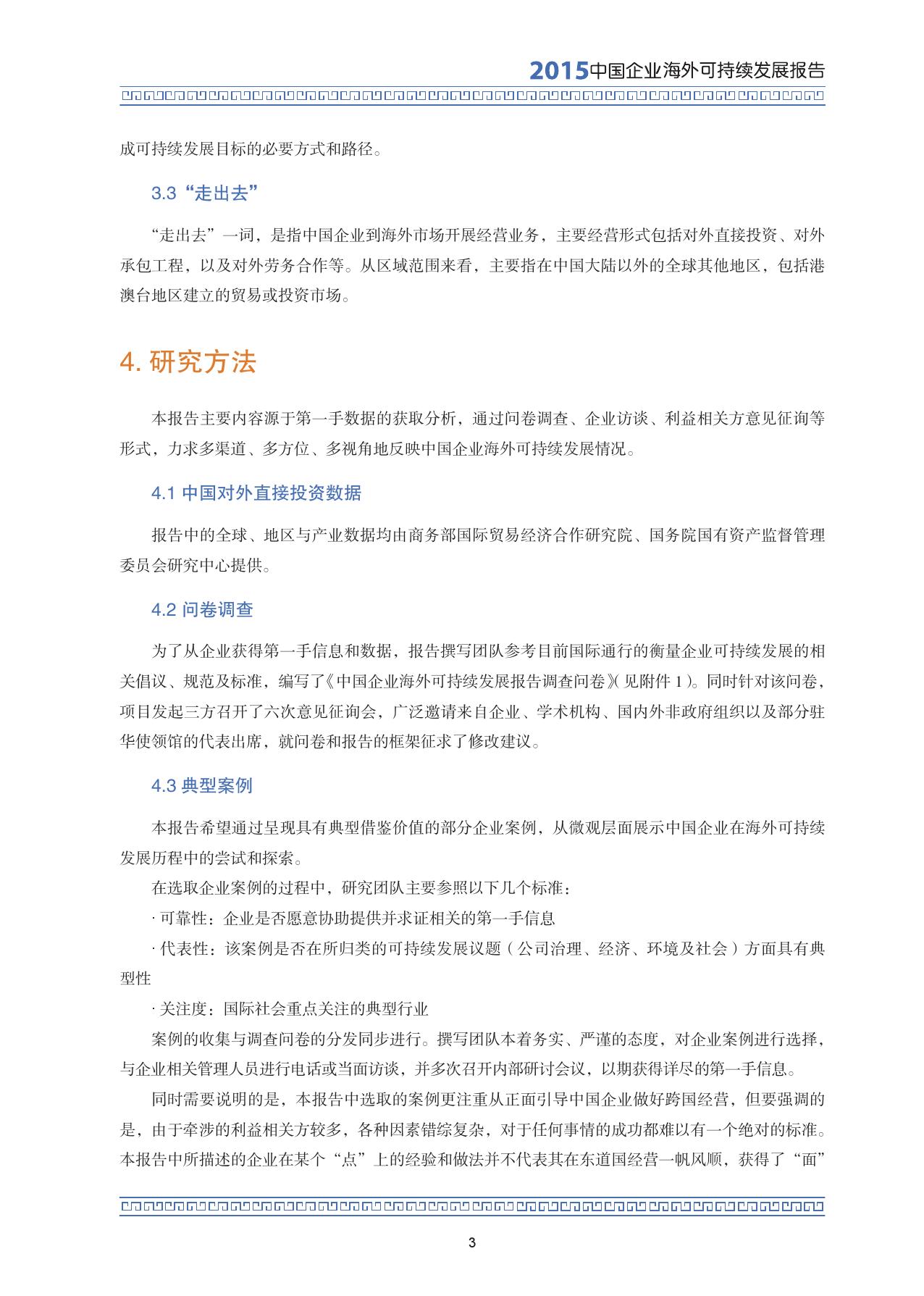 2015中国企业海外可持续发展报告_000017