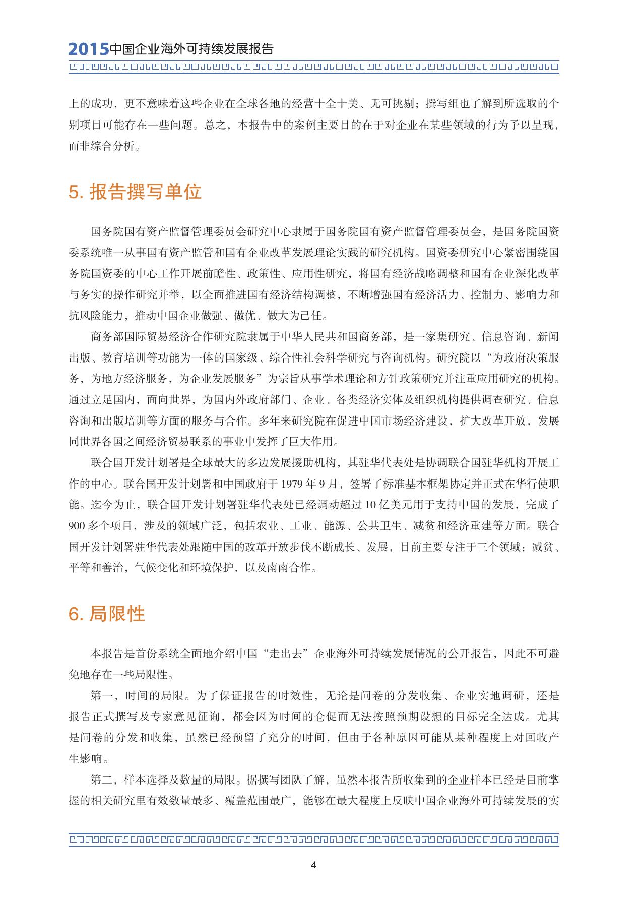 2015中国企业海外可持续发展报告_000018