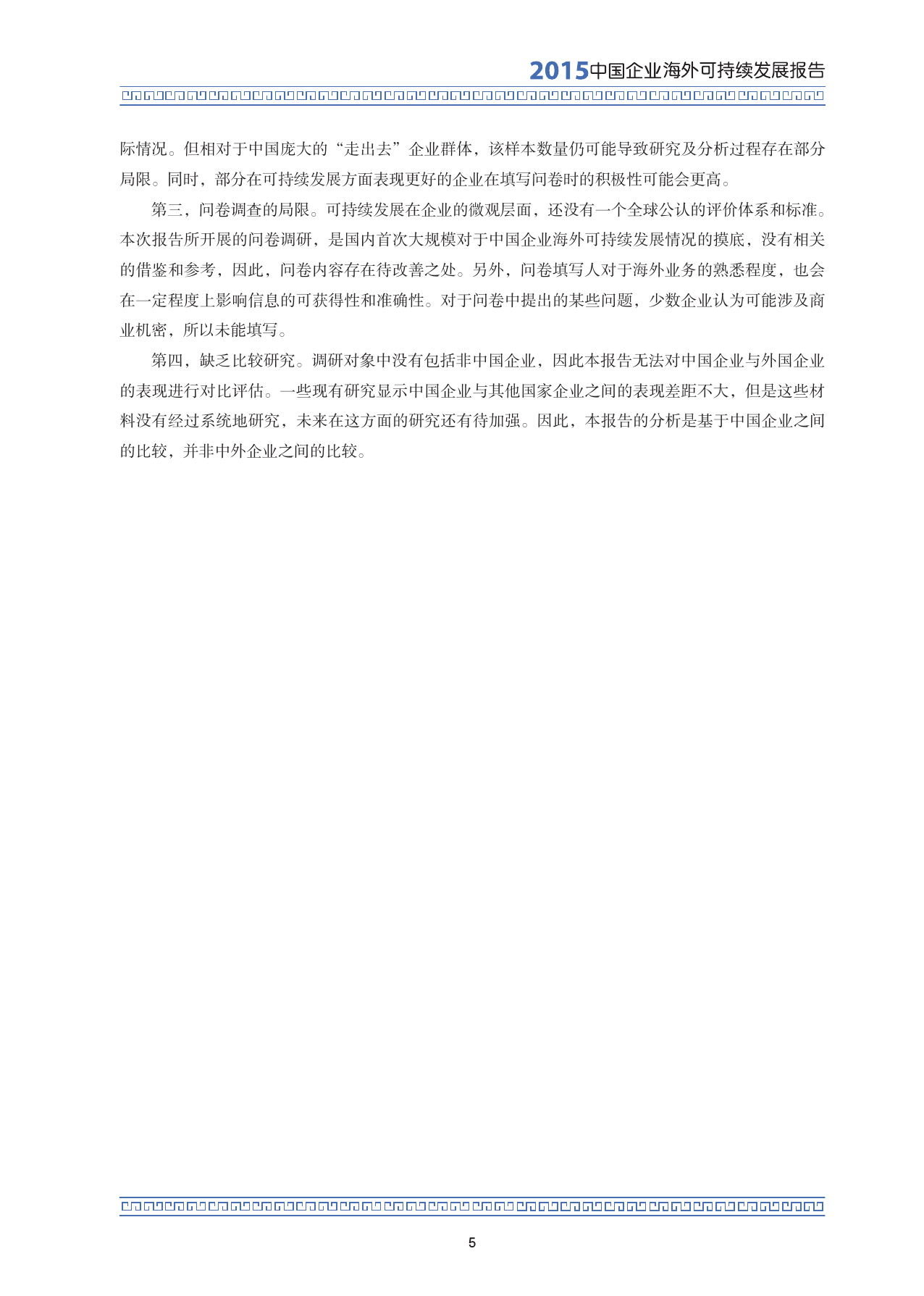 2015中国企业海外可持续发展报告_000019