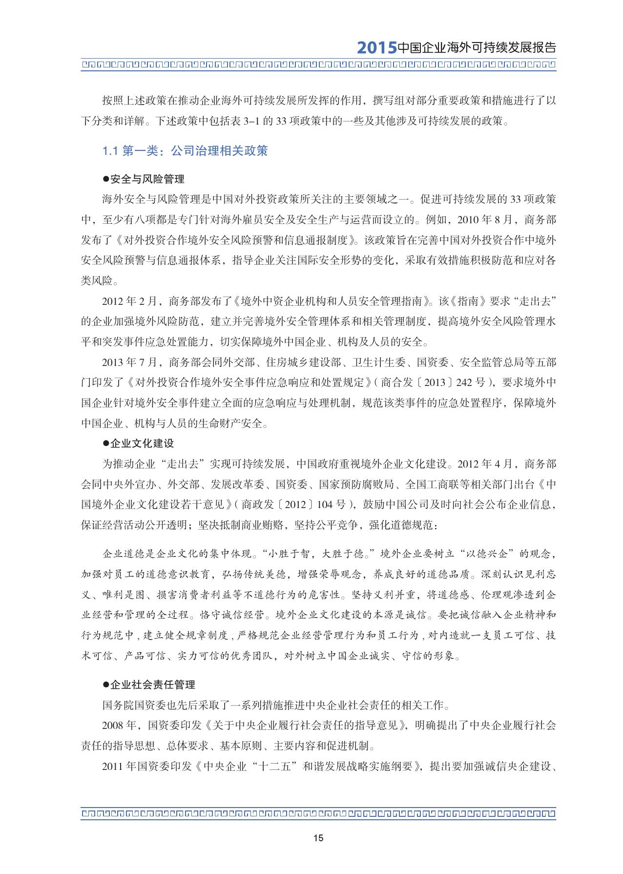 2015中国企业海外可持续发展报告_000029