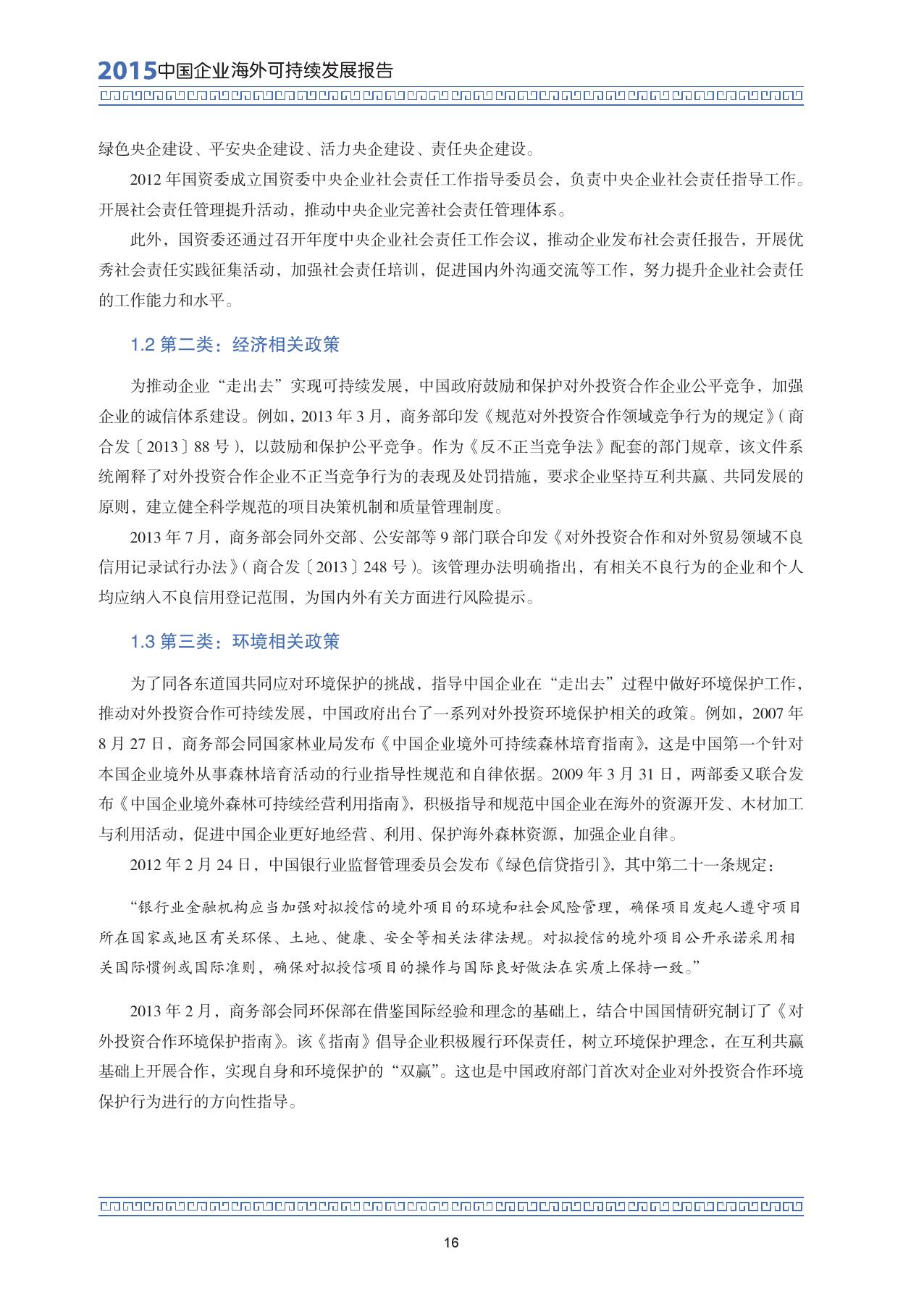 2015中国企业海外可持续发展报告_000030