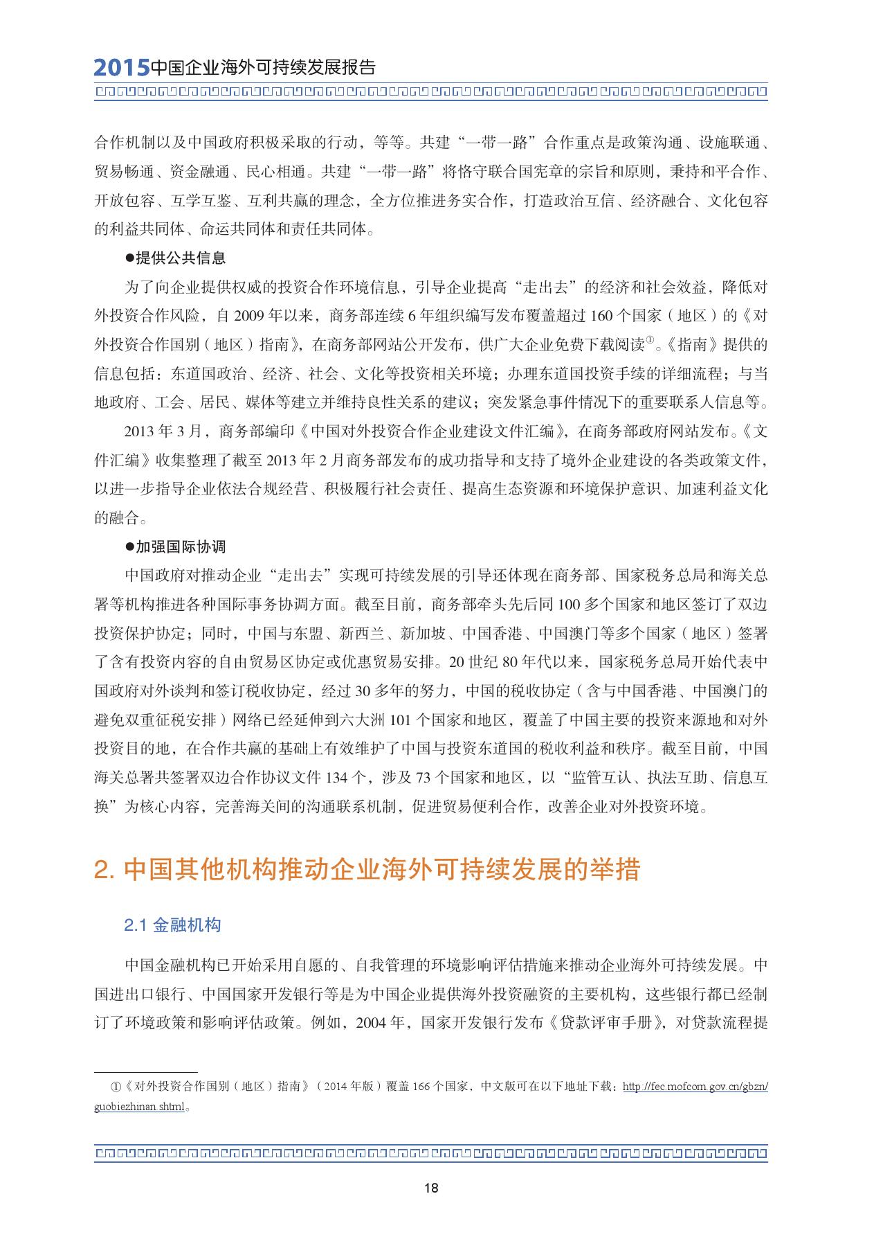 2015中国企业海外可持续发展报告_000032