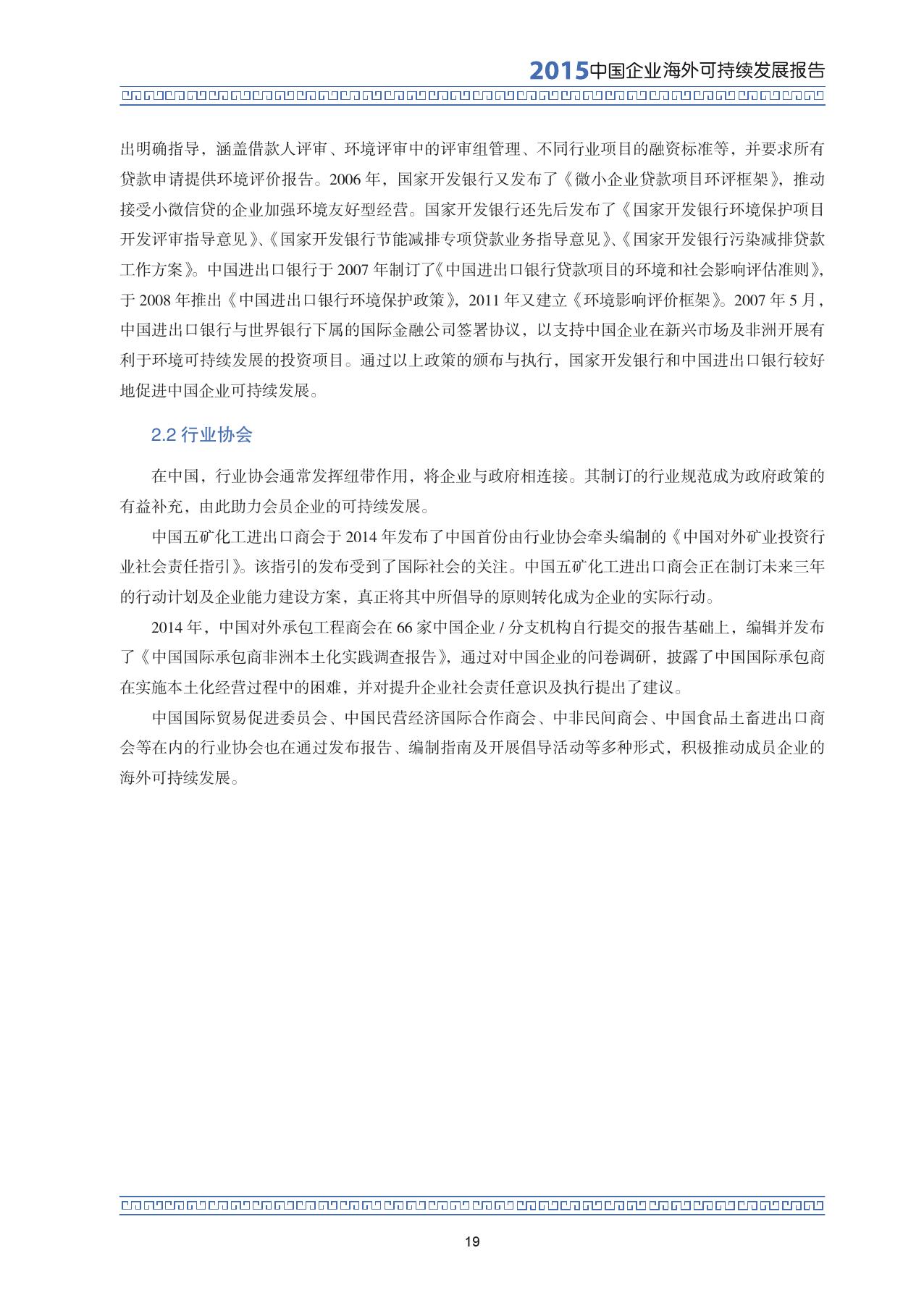 2015中国企业海外可持续发展报告_000033