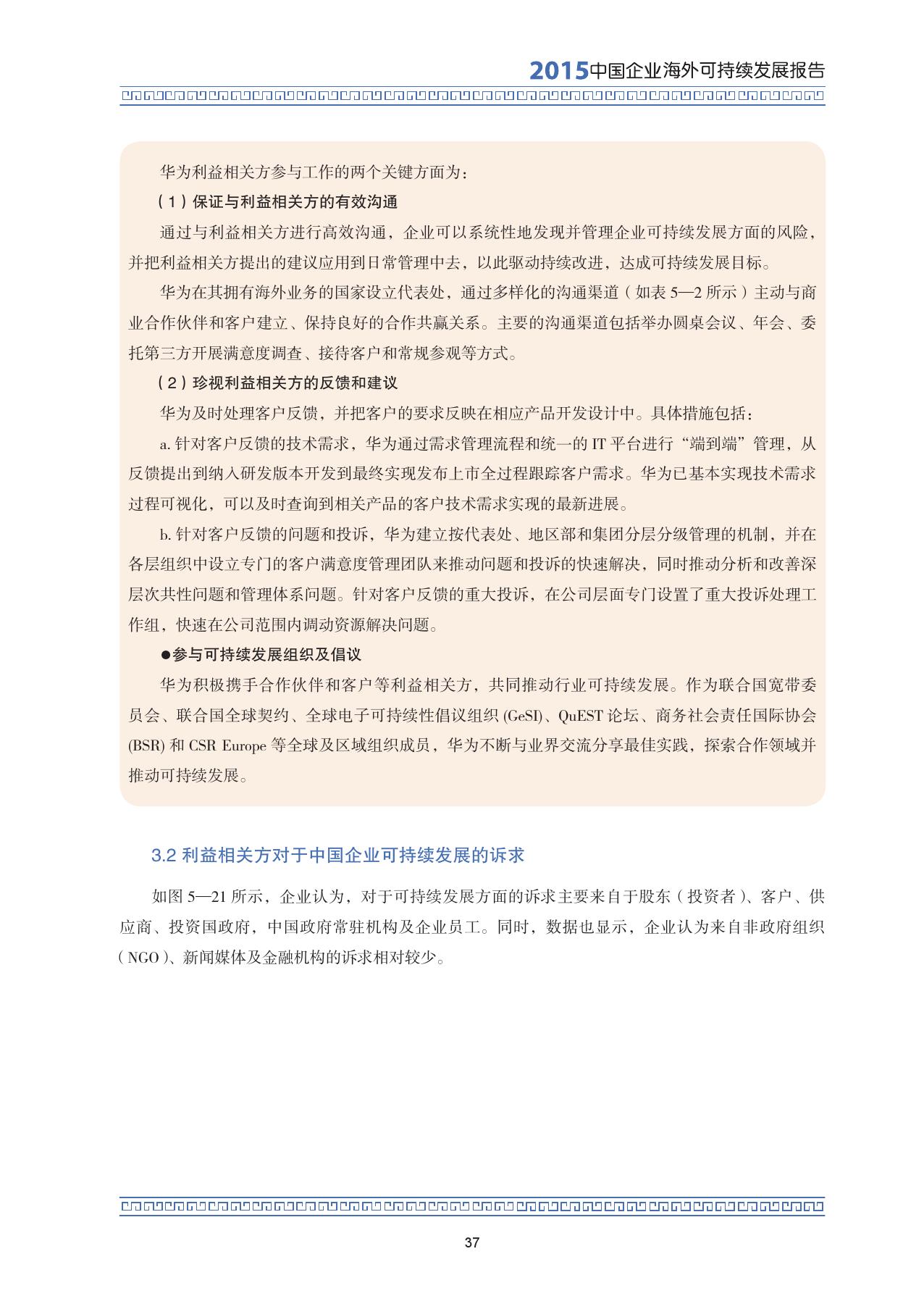 2015中国企业海外可持续发展报告_000051