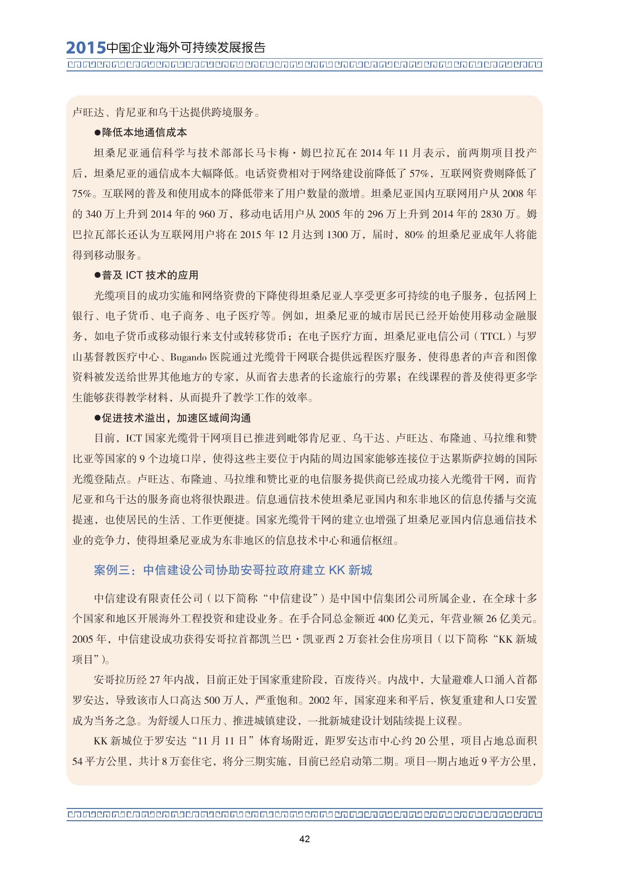 2015中国企业海外可持续发展报告_000056