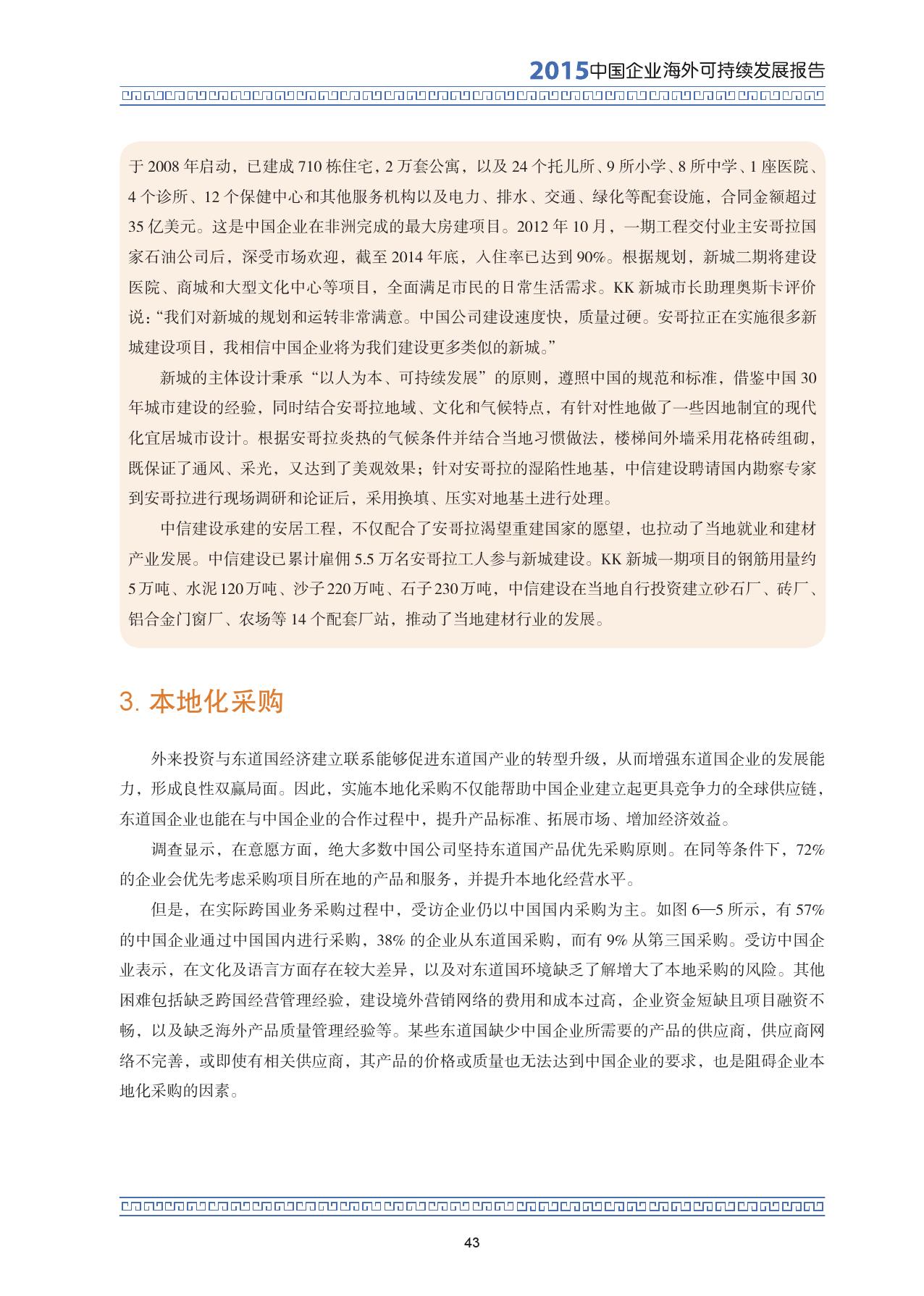 2015中国企业海外可持续发展报告_000057