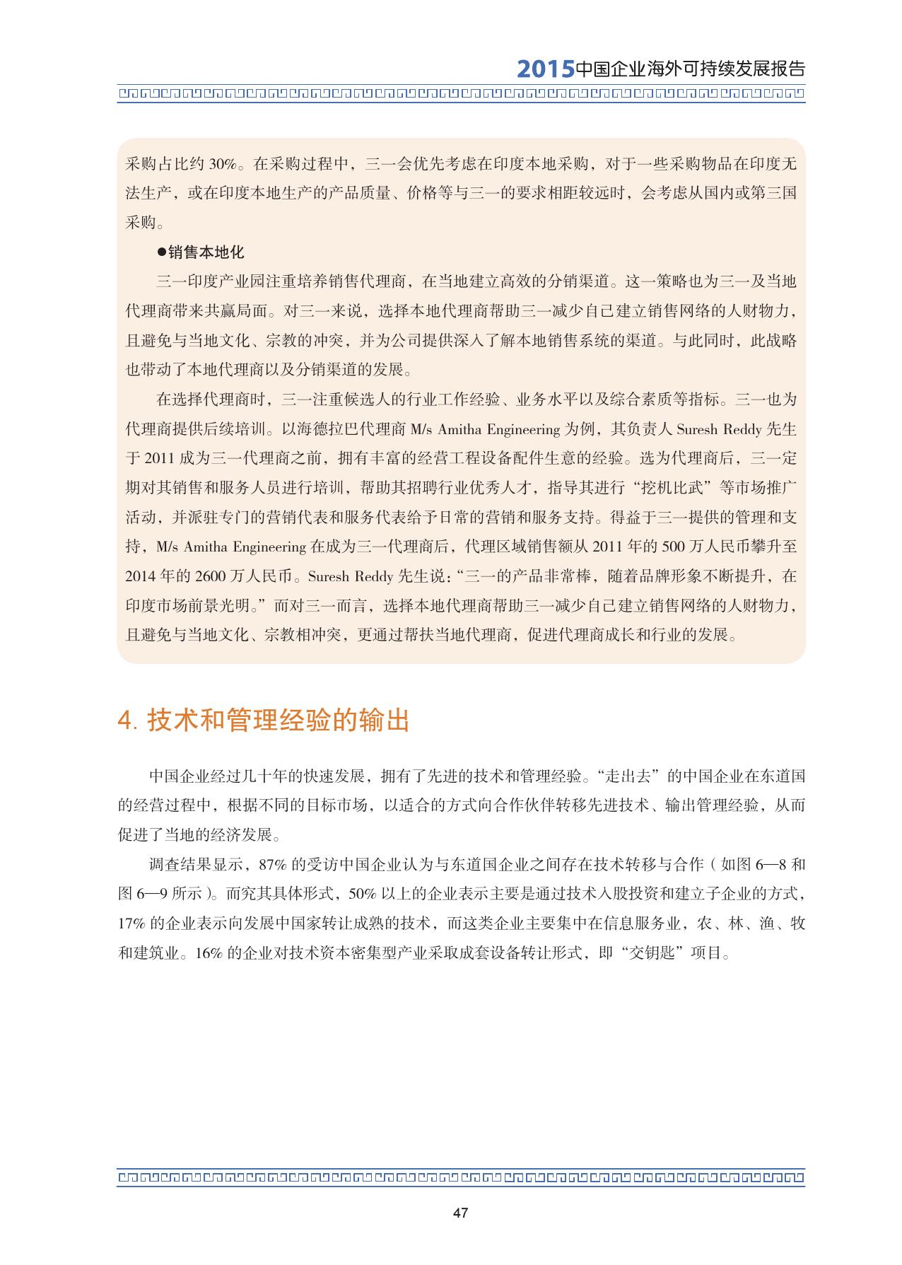 2015中国企业海外可持续发展报告_000061