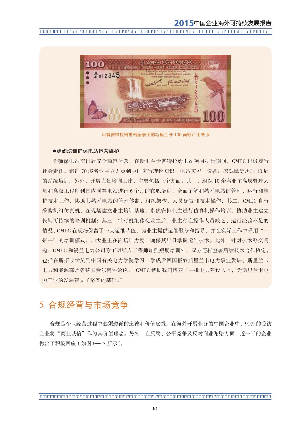2015中国企业海外可持续发展报告_000065