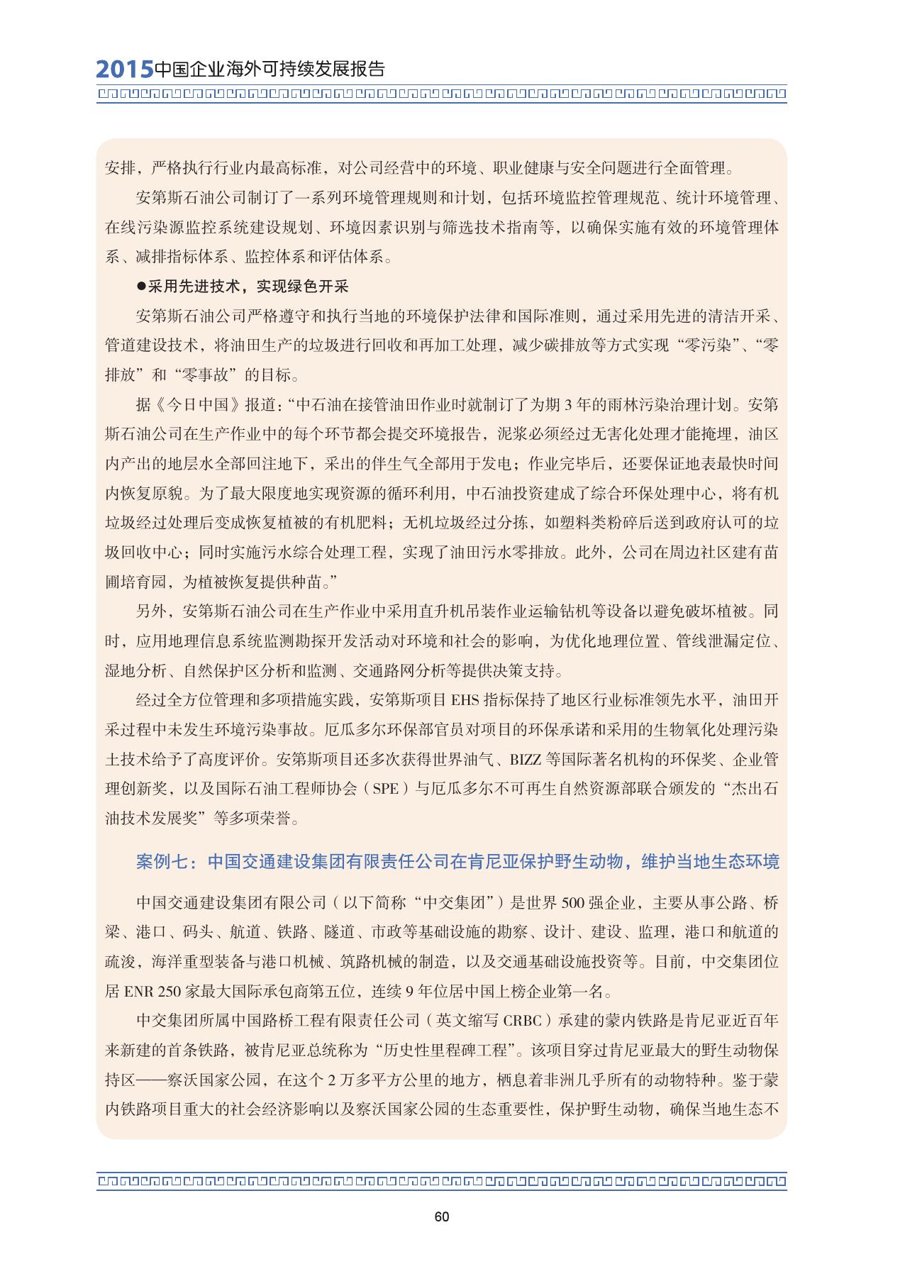 2015中国企业海外可持续发展报告_000074