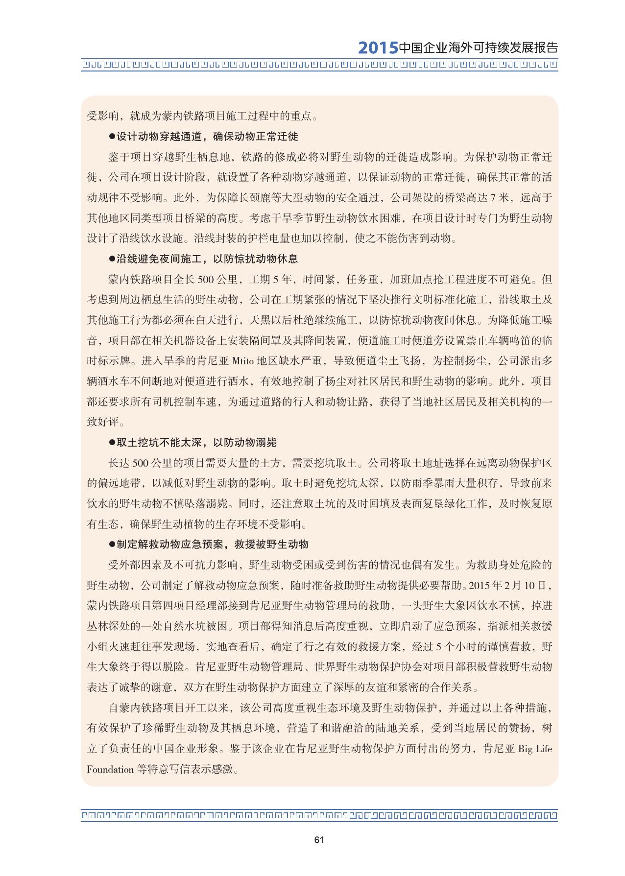 2015中国企业海外可持续发展报告_000075
