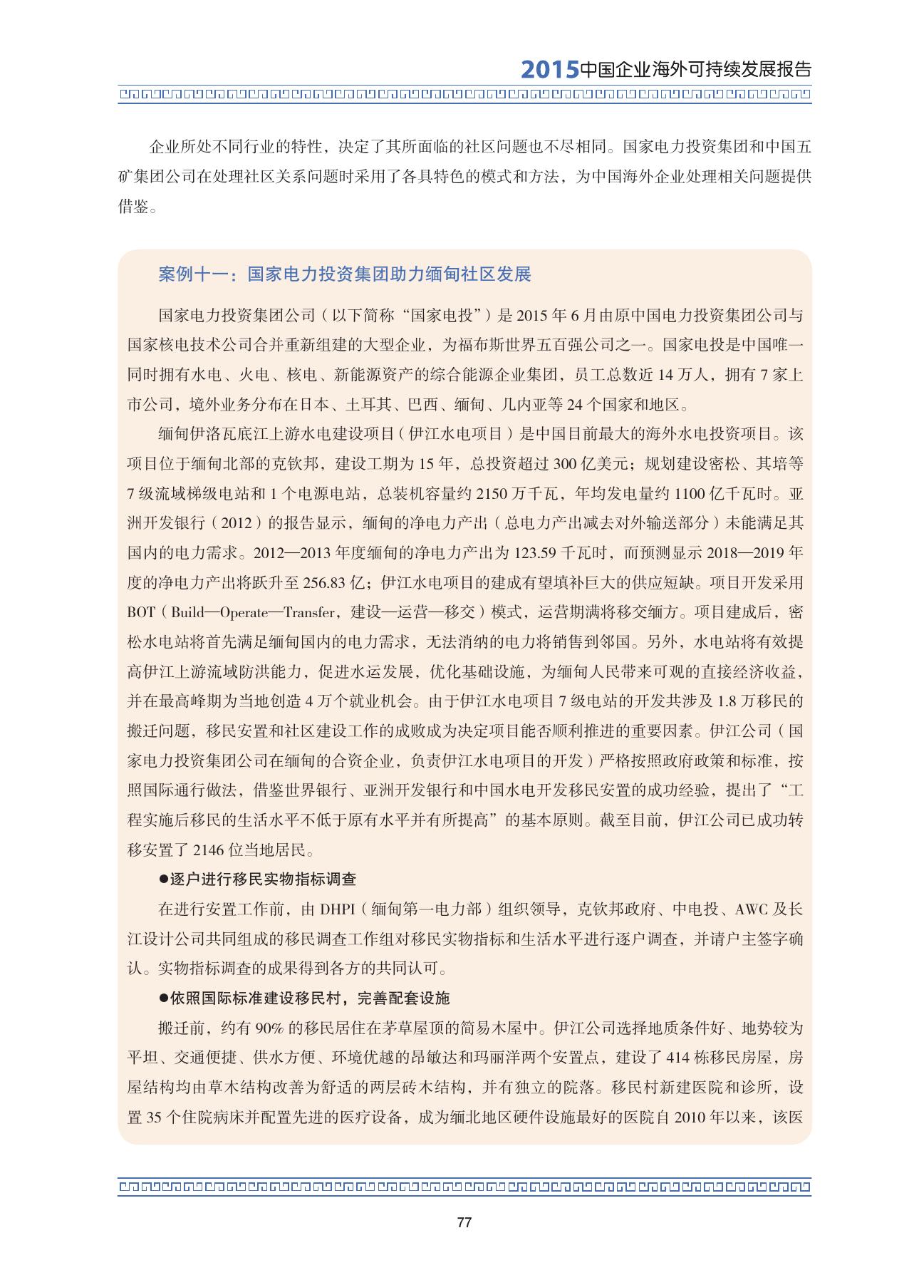 2015中国企业海外可持续发展报告_000091