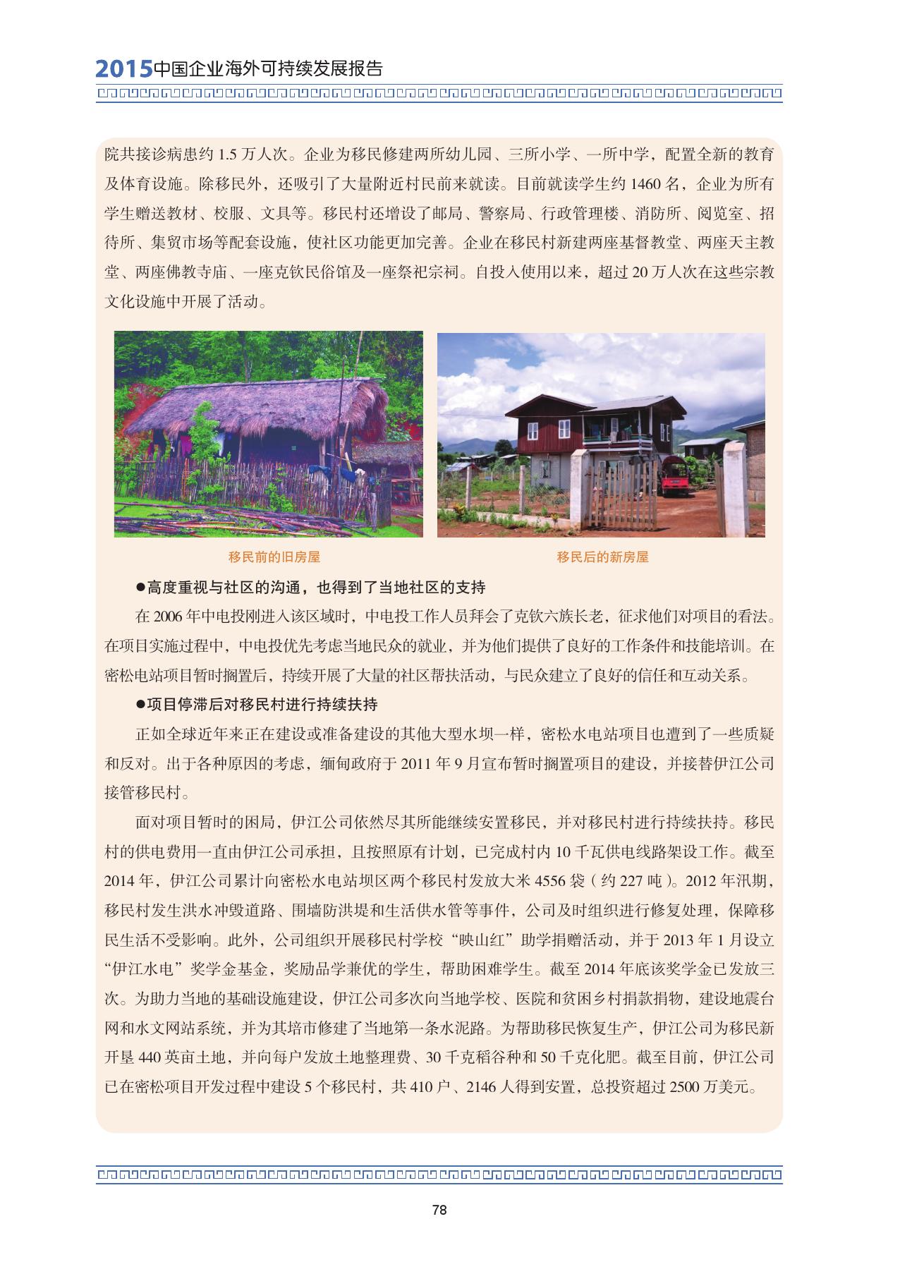 2015中国企业海外可持续发展报告_000092