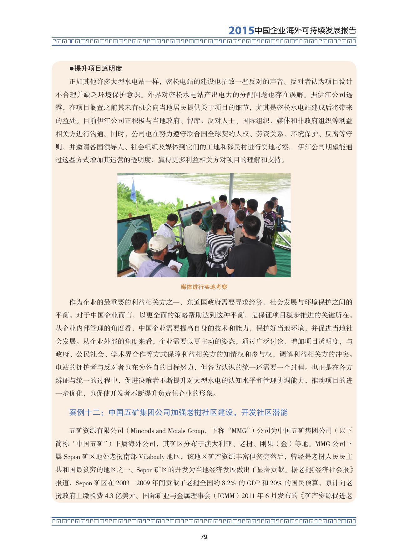 2015中国企业海外可持续发展报告_000093