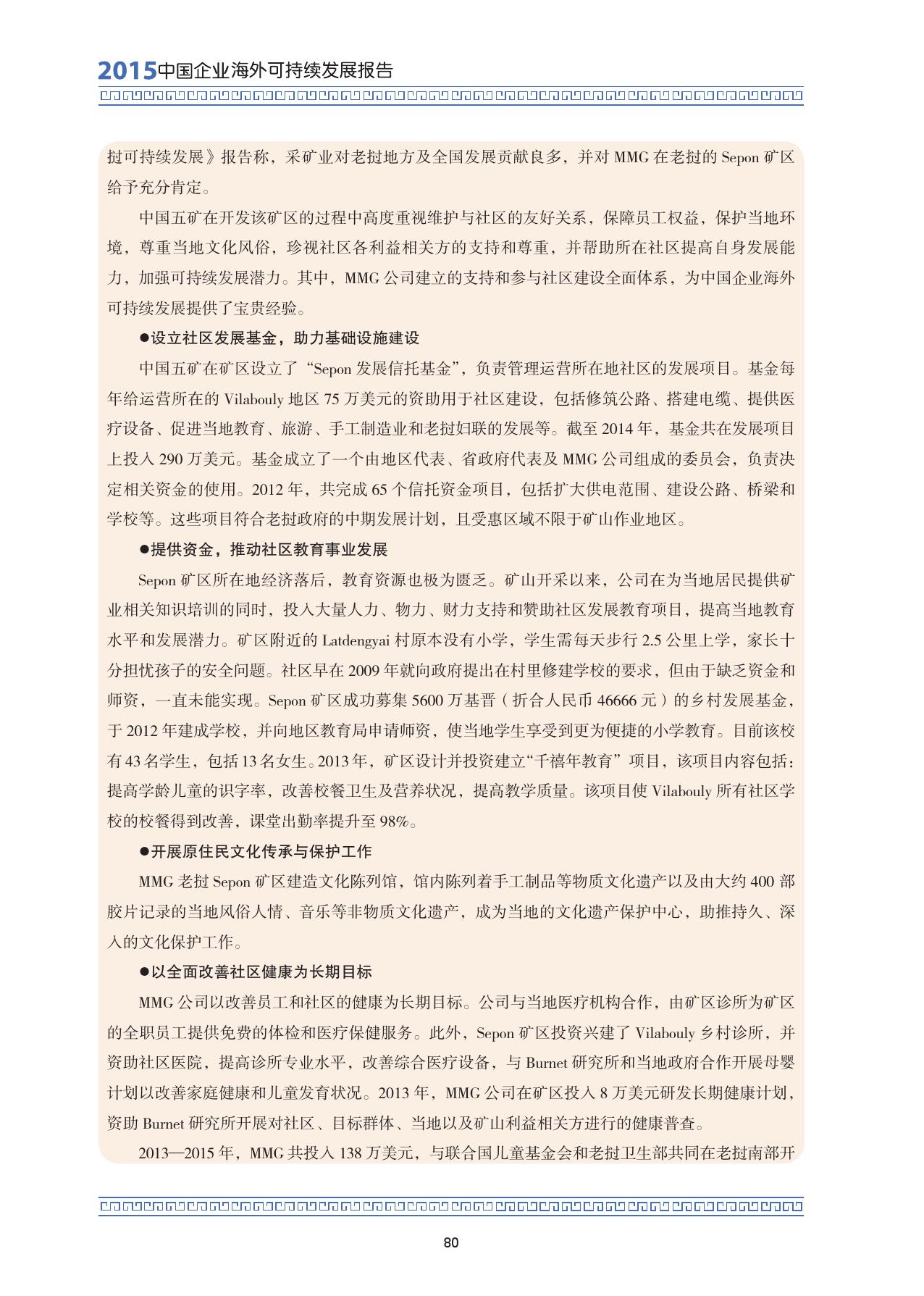2015中国企业海外可持续发展报告_000094