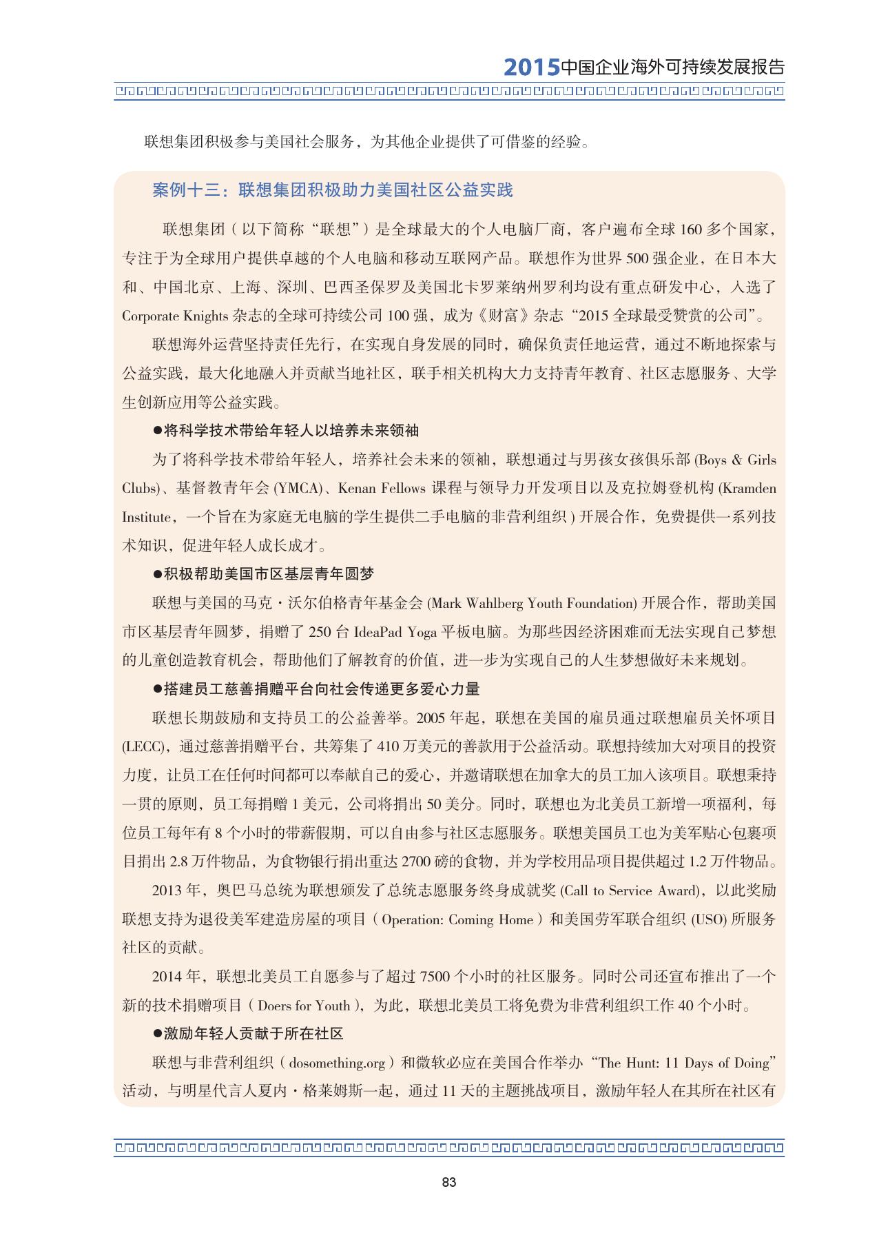 2015中国企业海外可持续发展报告_000097