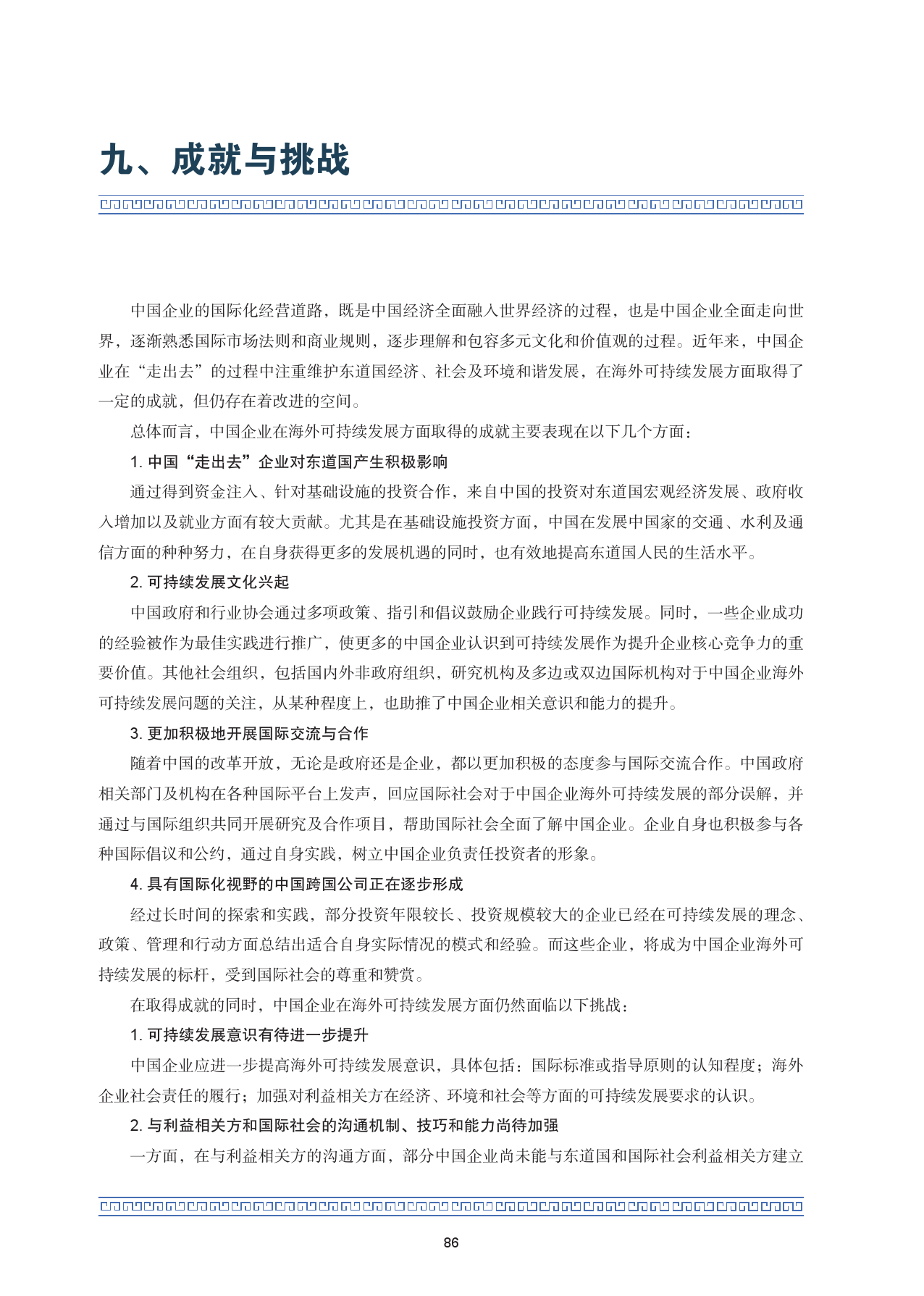 2015中国企业海外可持续发展报告_000100