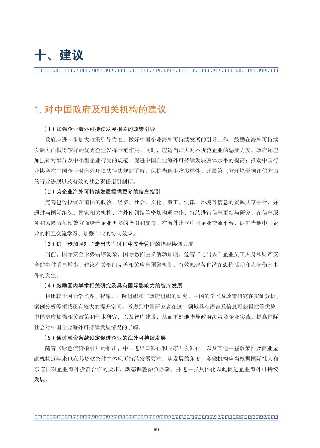 2015中国企业海外可持续发展报告_000104