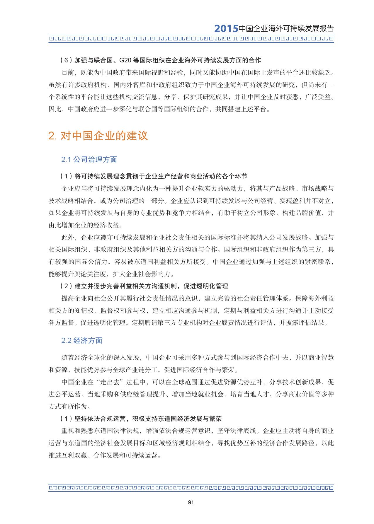 2015中国企业海外可持续发展报告_000105