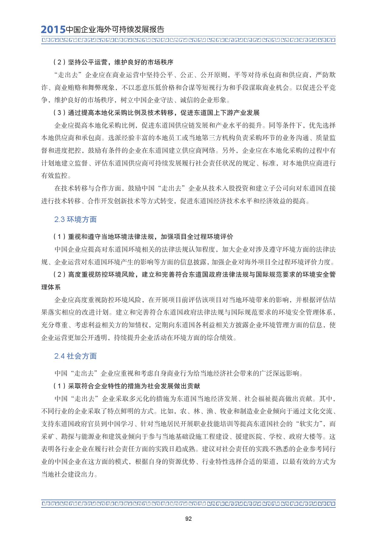 2015中国企业海外可持续发展报告_000106
