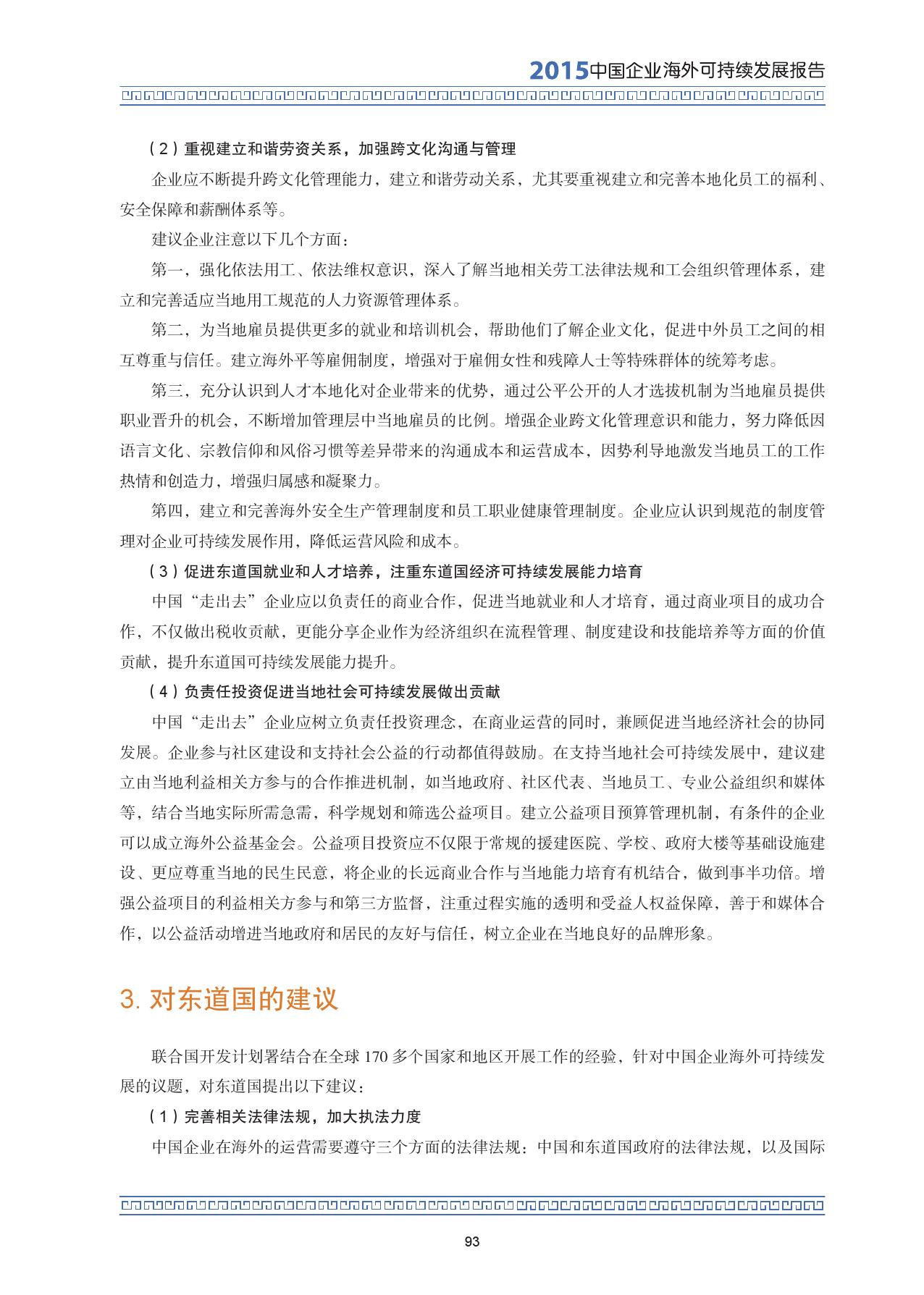 2015中国企业海外可持续发展报告_000107