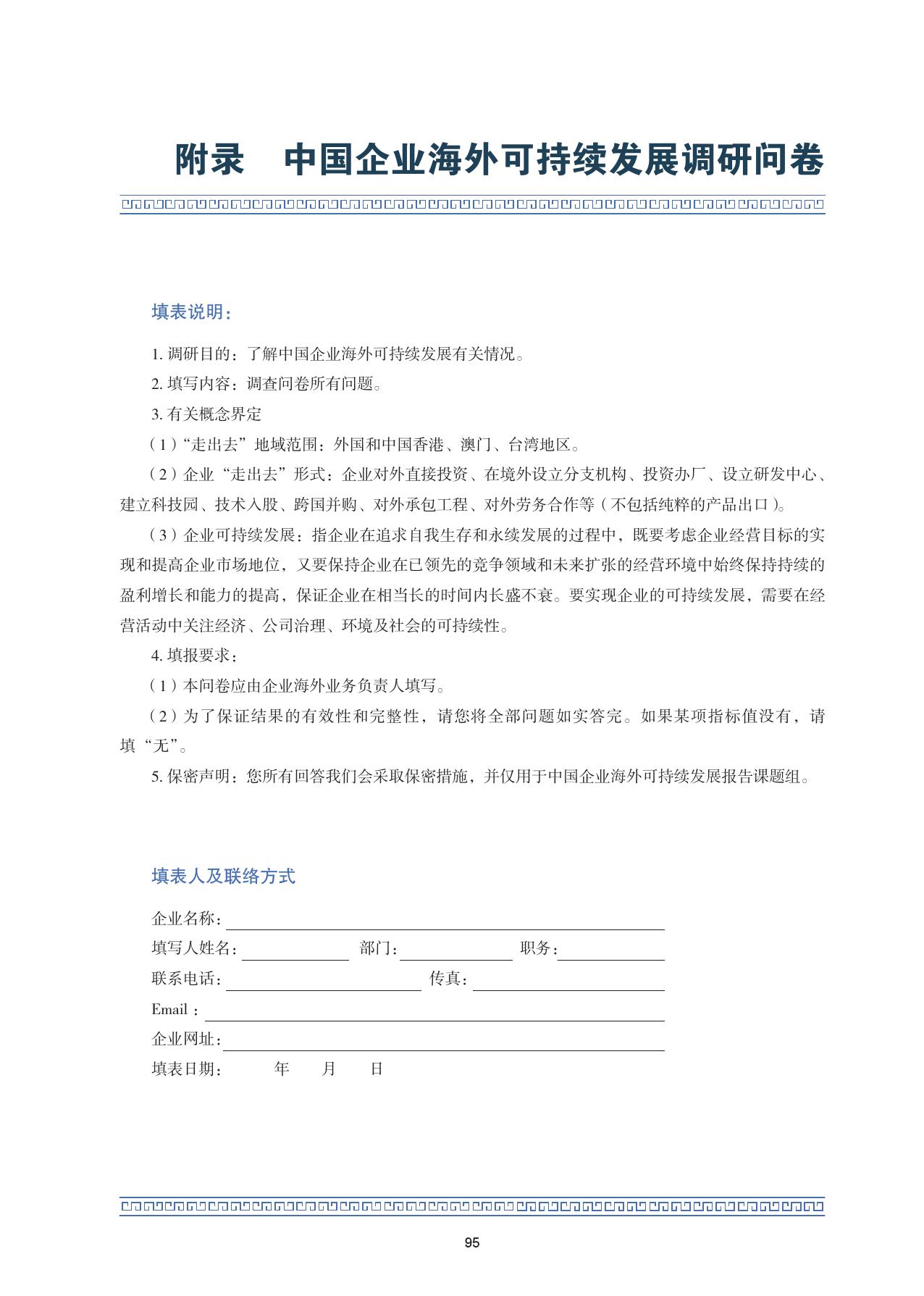 2015中国企业海外可持续发展报告_000109