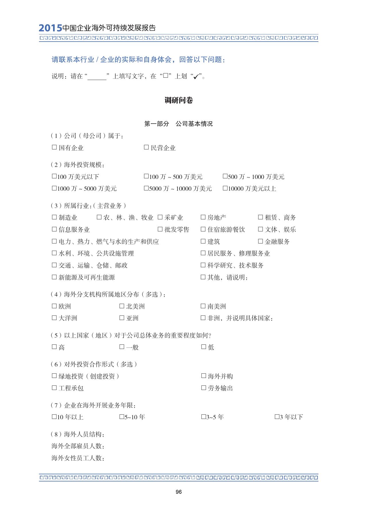 2015中国企业海外可持续发展报告_000110