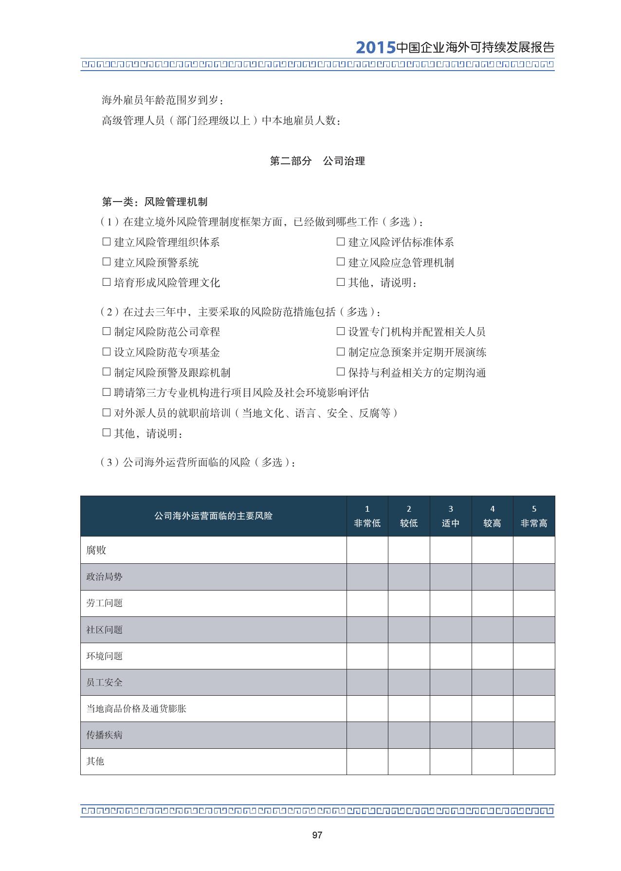 2015中国企业海外可持续发展报告_000111