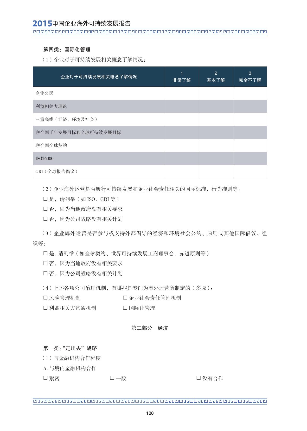 2015中国企业海外可持续发展报告_000114