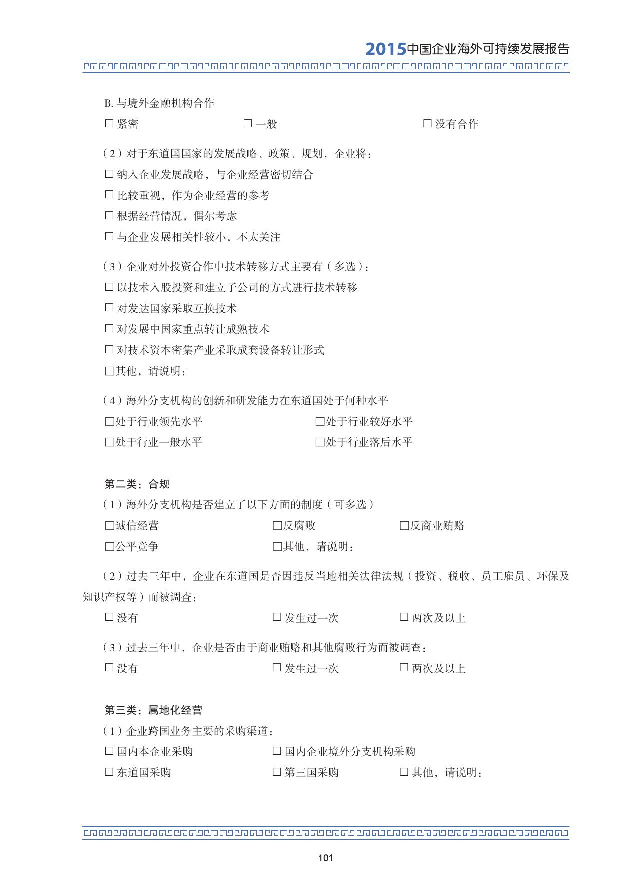 2015中国企业海外可持续发展报告_000115